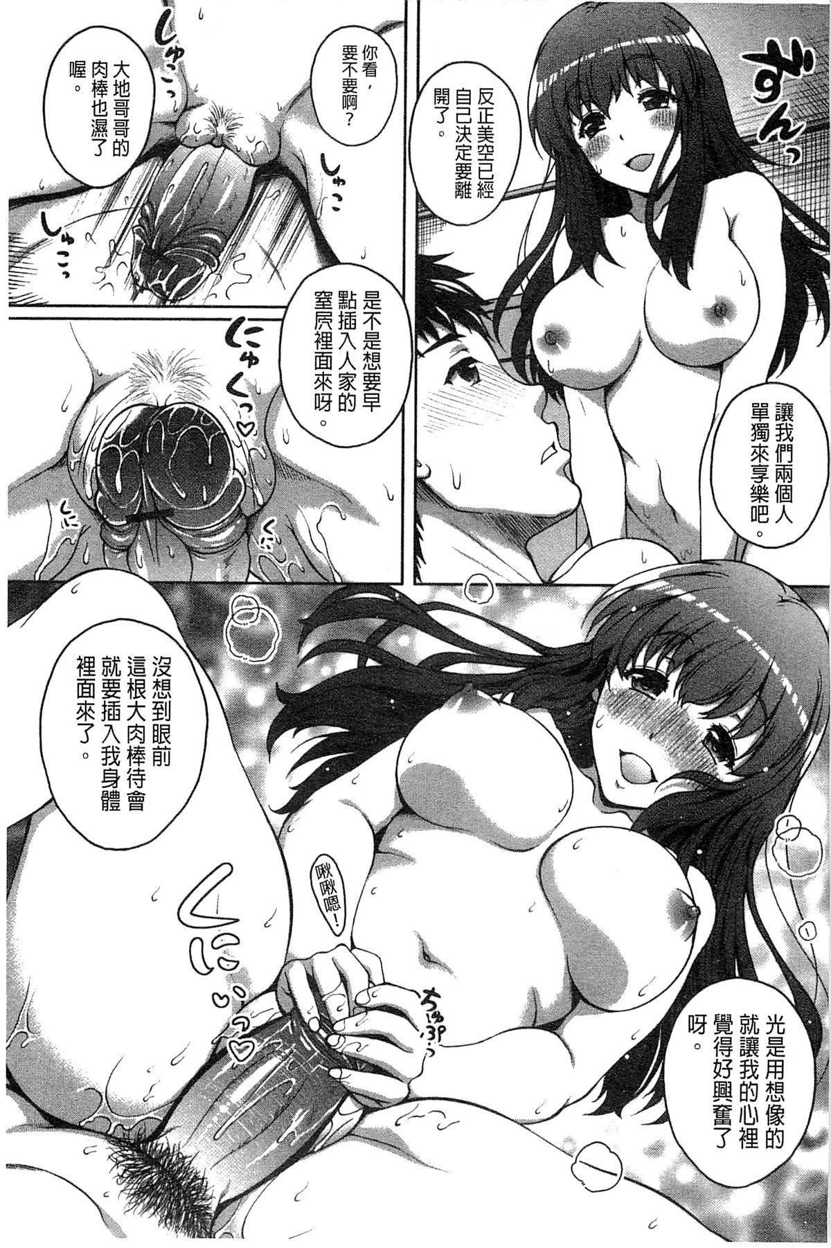 Hajimete nan dakara - First sexual experience 139