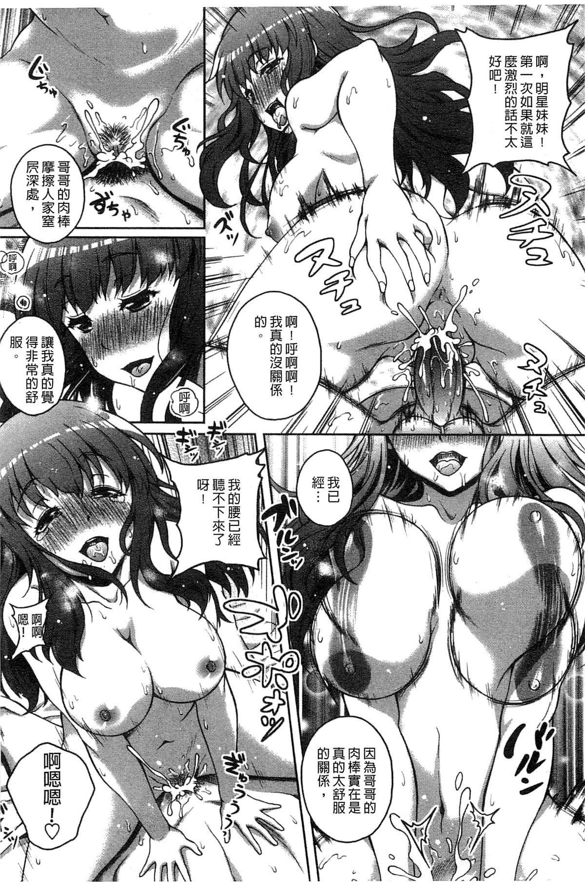 Hajimete nan dakara - First sexual experience 142