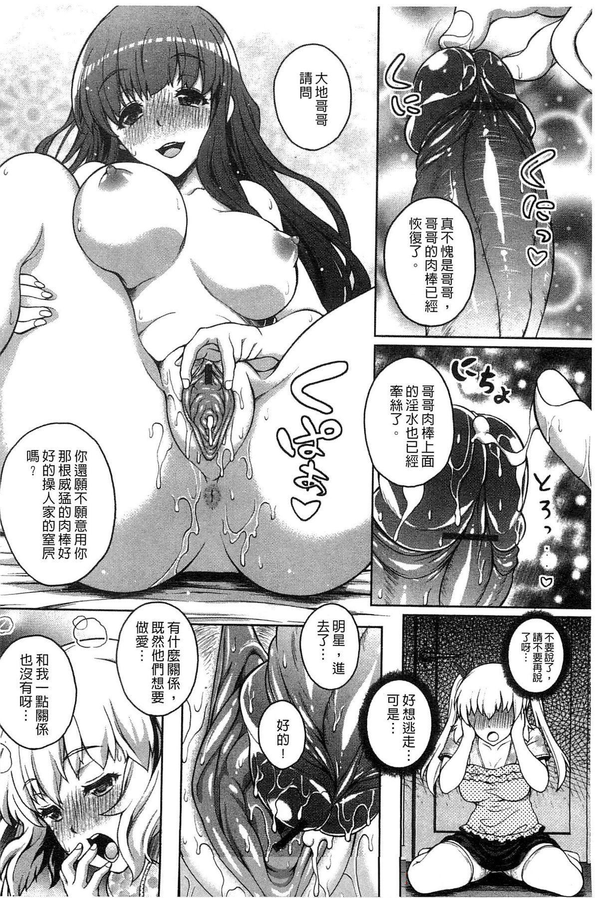 Hajimete nan dakara - First sexual experience 144