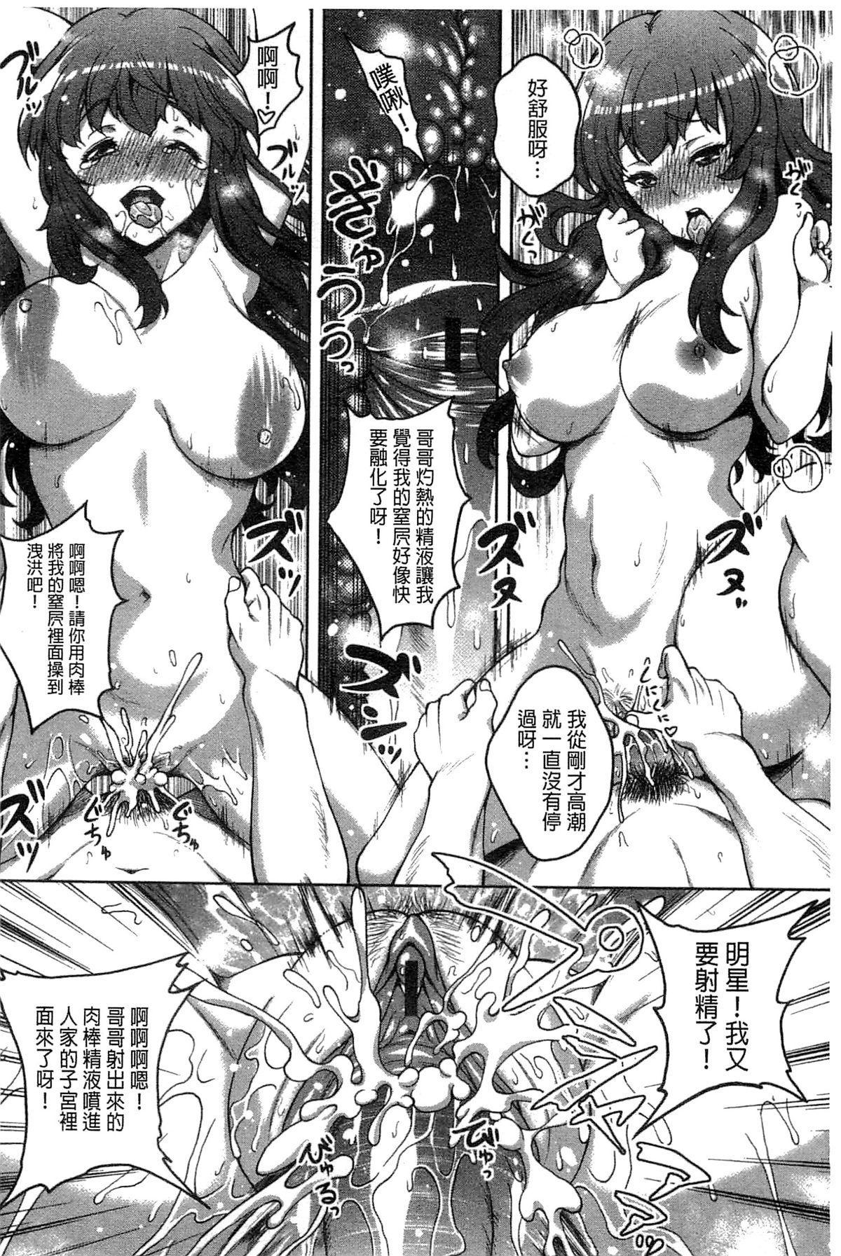 Hajimete nan dakara - First sexual experience 146