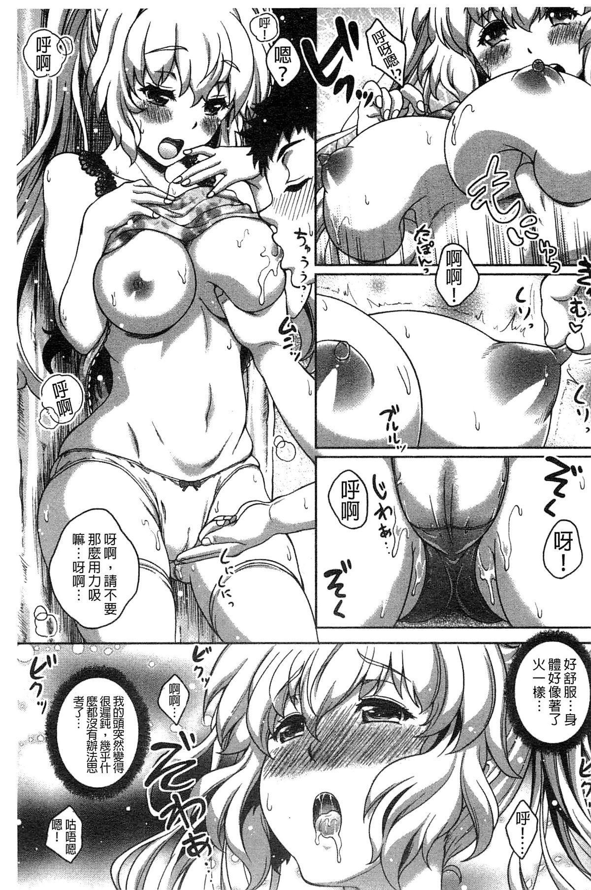 Hajimete nan dakara - First sexual experience 155