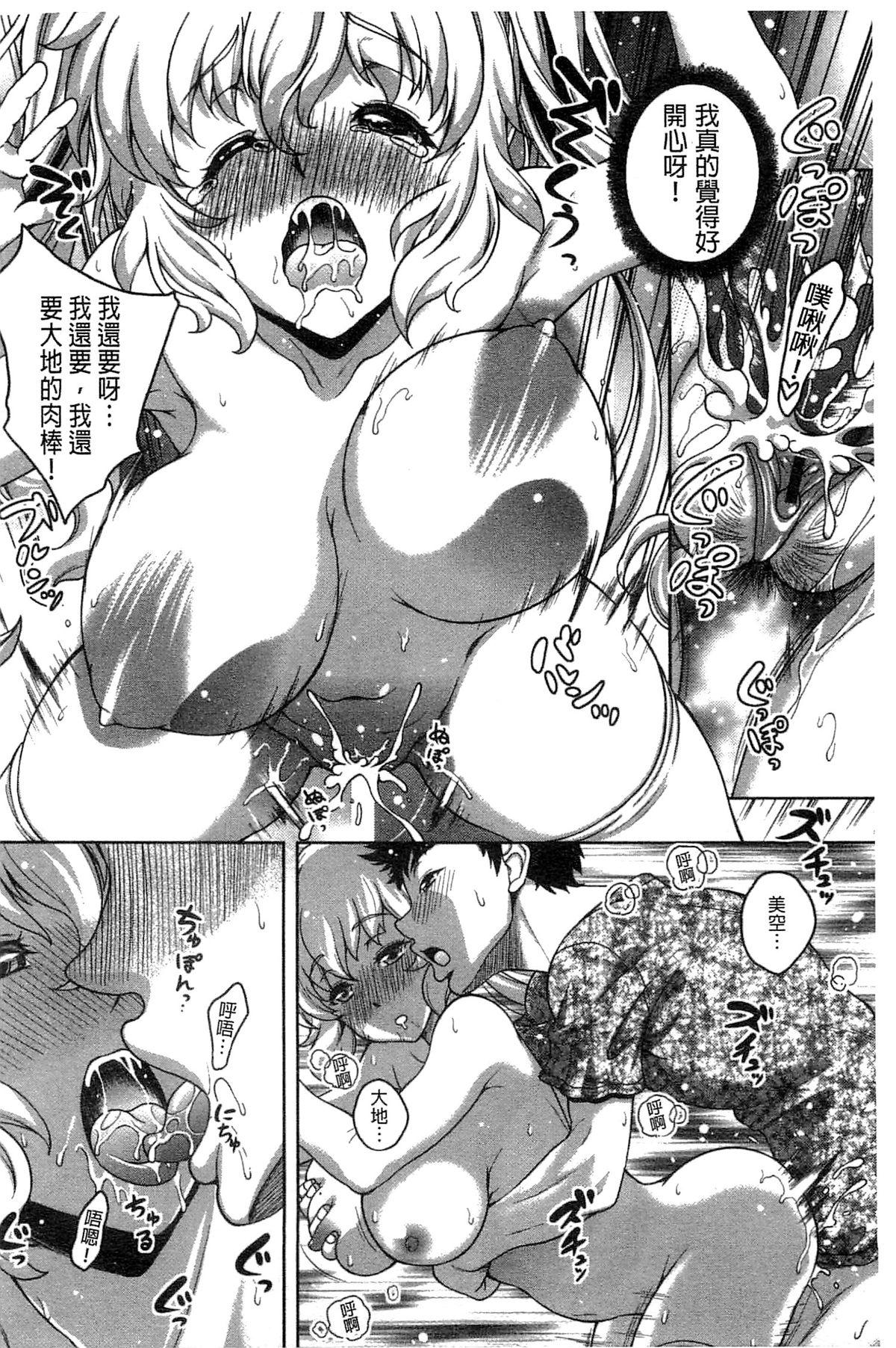 Hajimete nan dakara - First sexual experience 162
