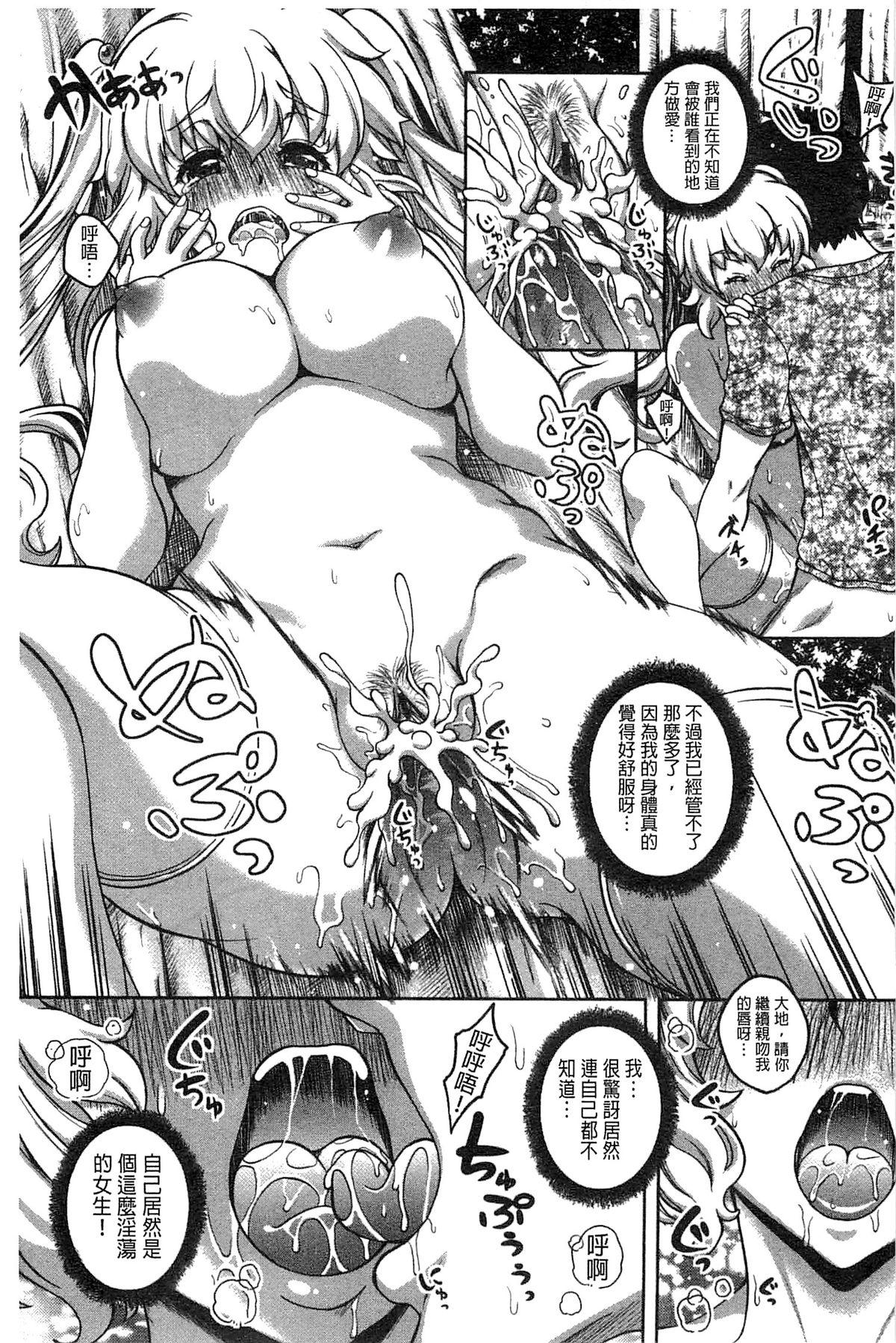 Hajimete nan dakara - First sexual experience 163