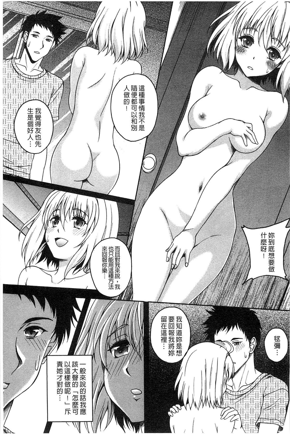 Hajimete nan dakara - First sexual experience 189
