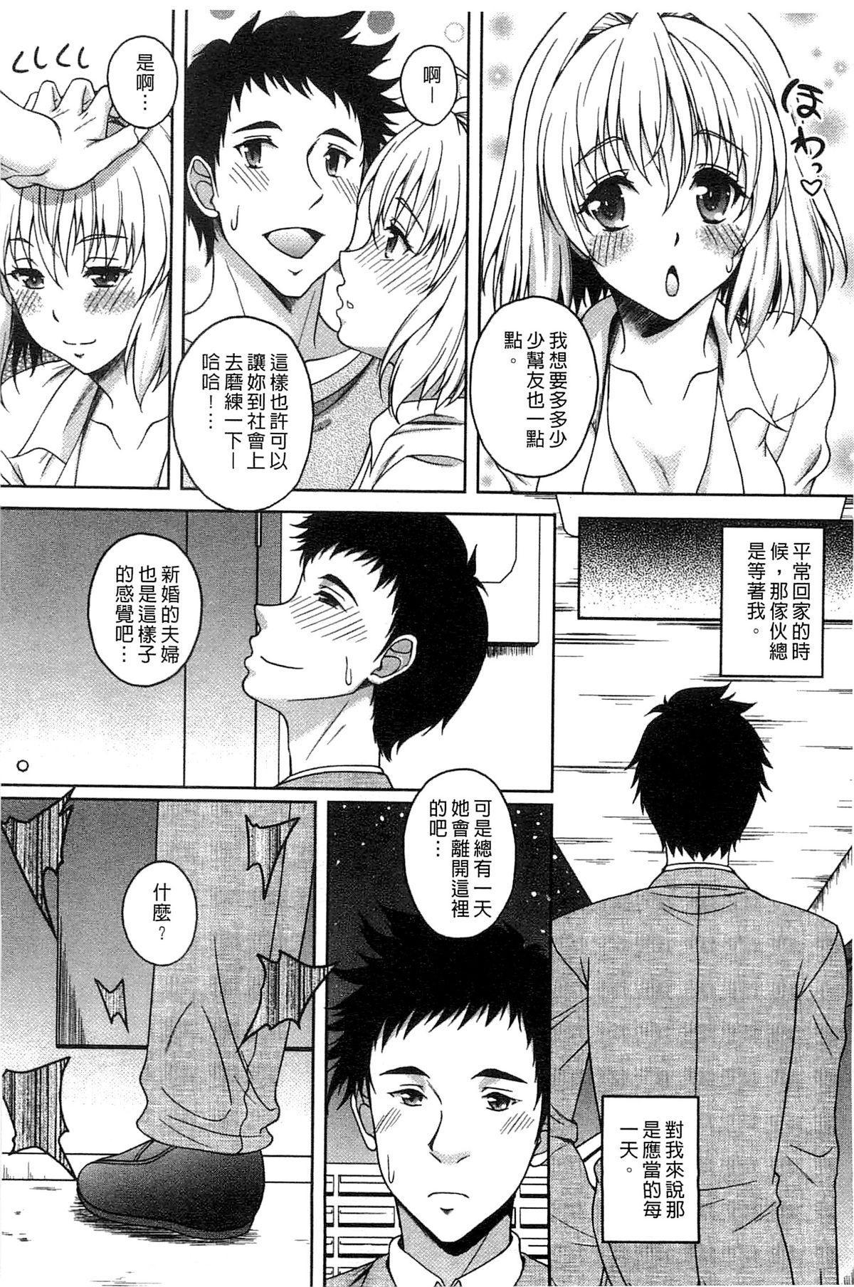 Hajimete nan dakara - First sexual experience 192