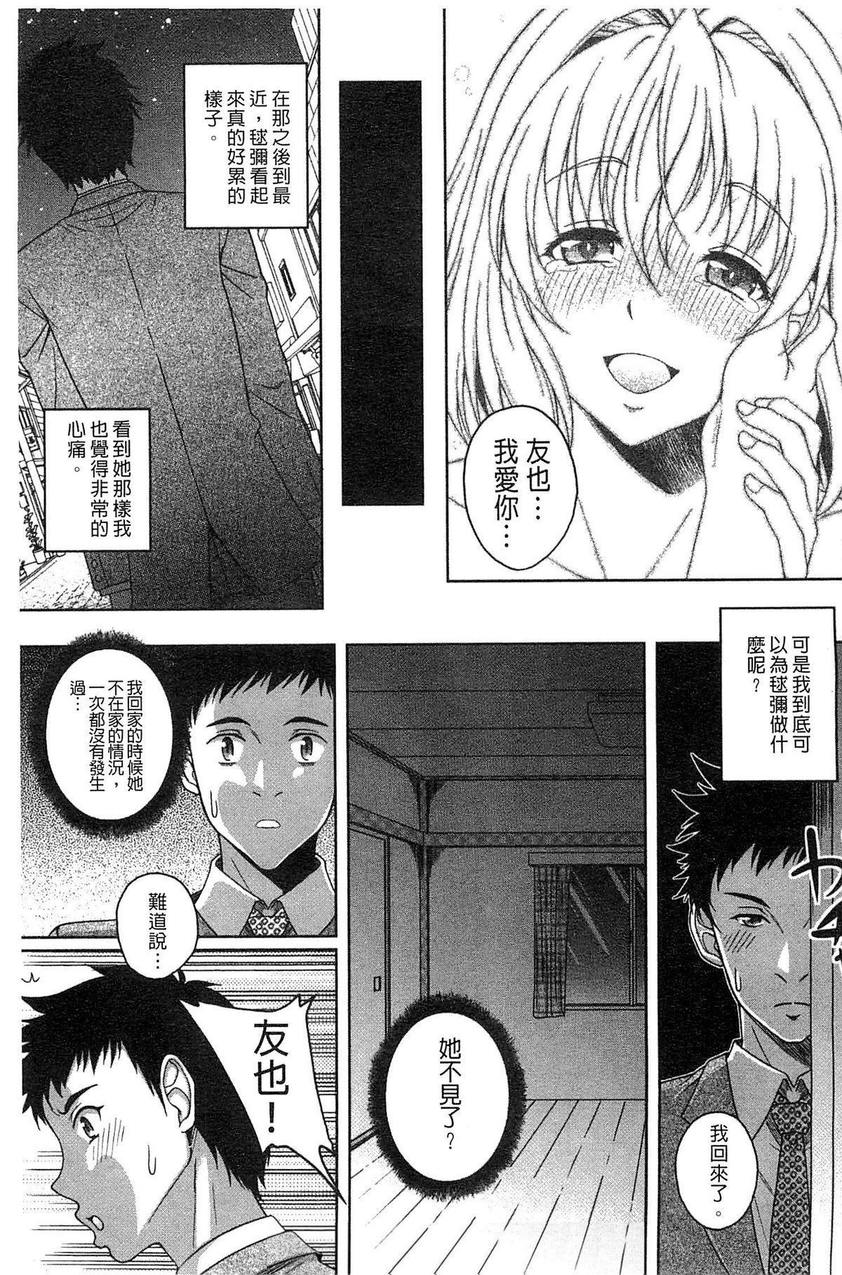 Hajimete nan dakara - First sexual experience 201