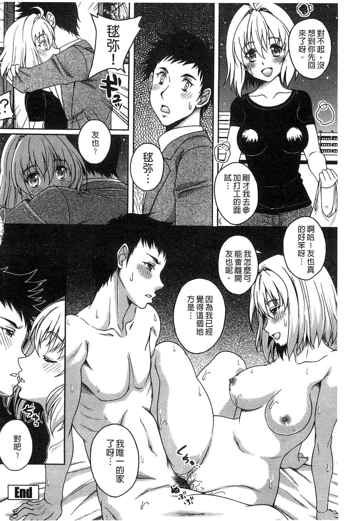 Hajimete nan dakara - First sexual experience 202