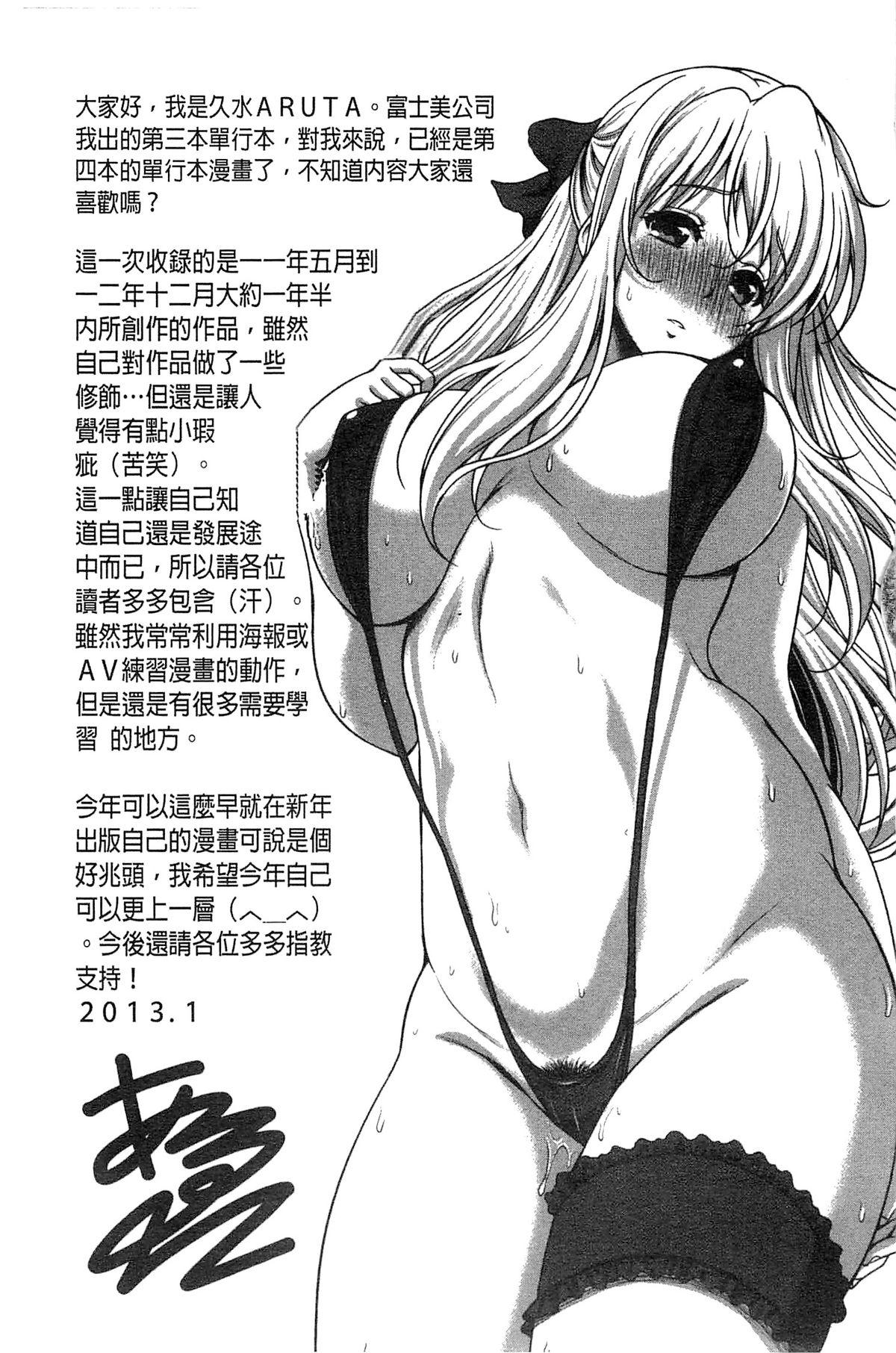 Hajimete nan dakara - First sexual experience 203