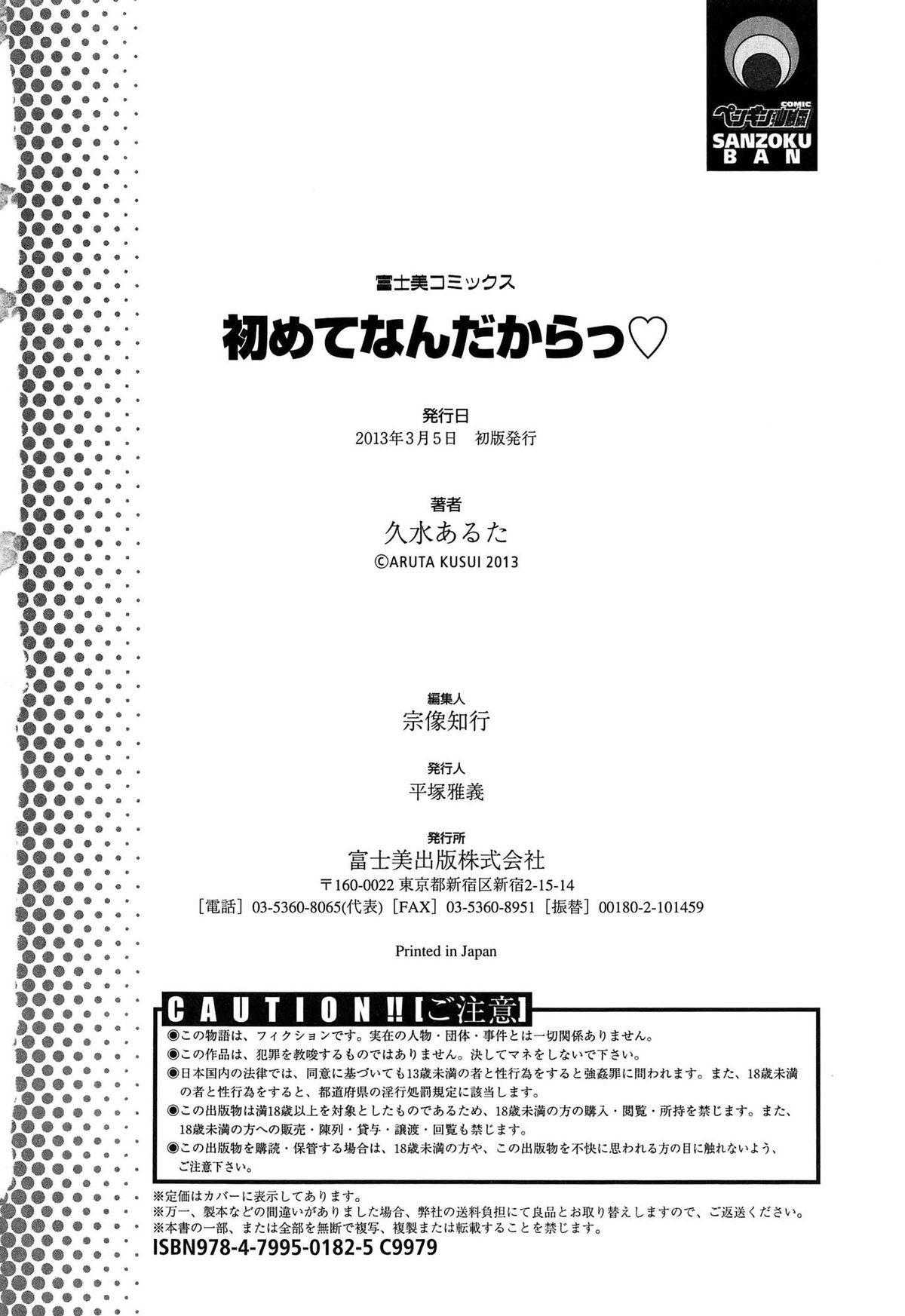 Hajimete nan dakara - First sexual experience 204