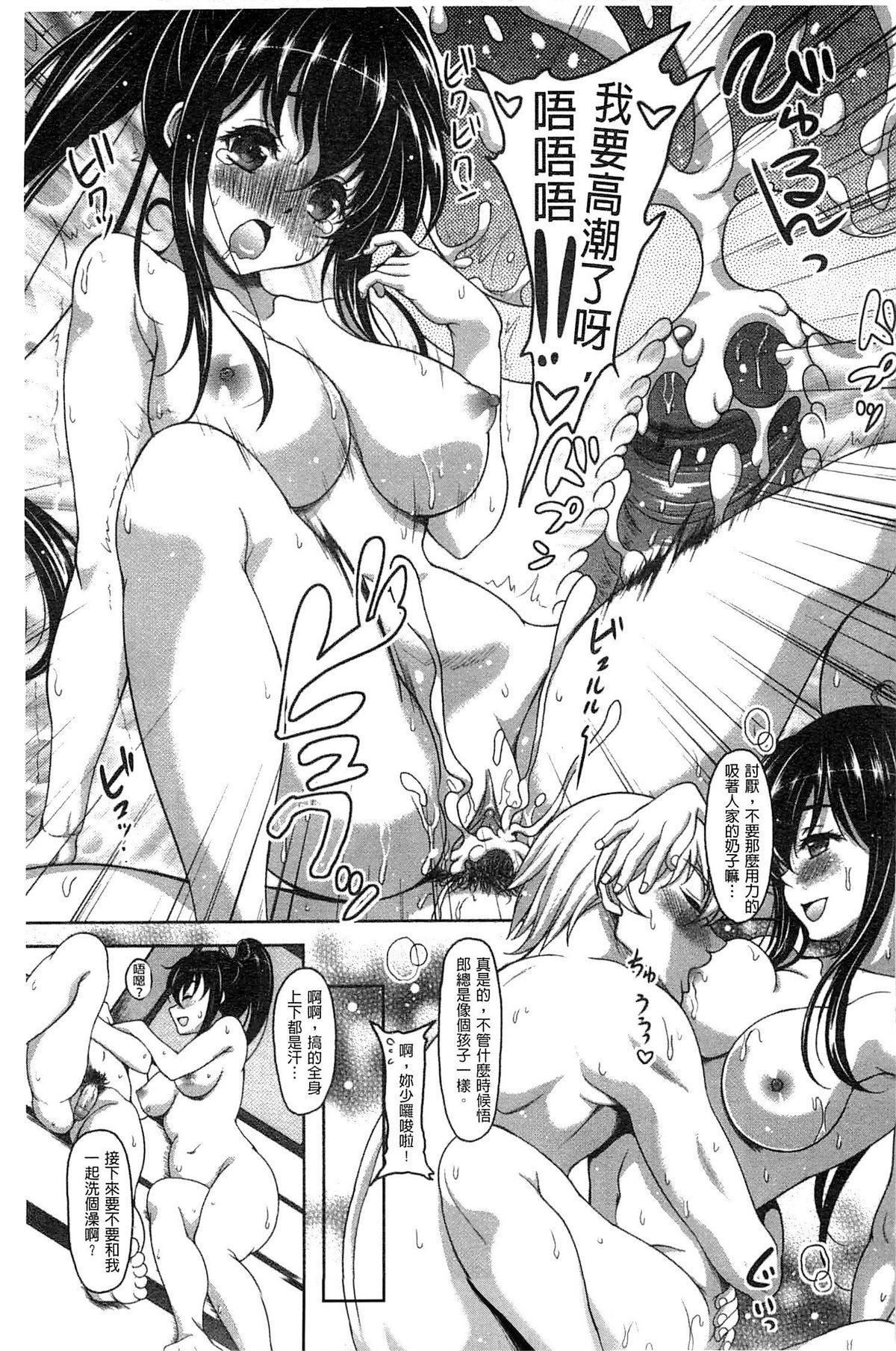 Hajimete nan dakara - First sexual experience 27