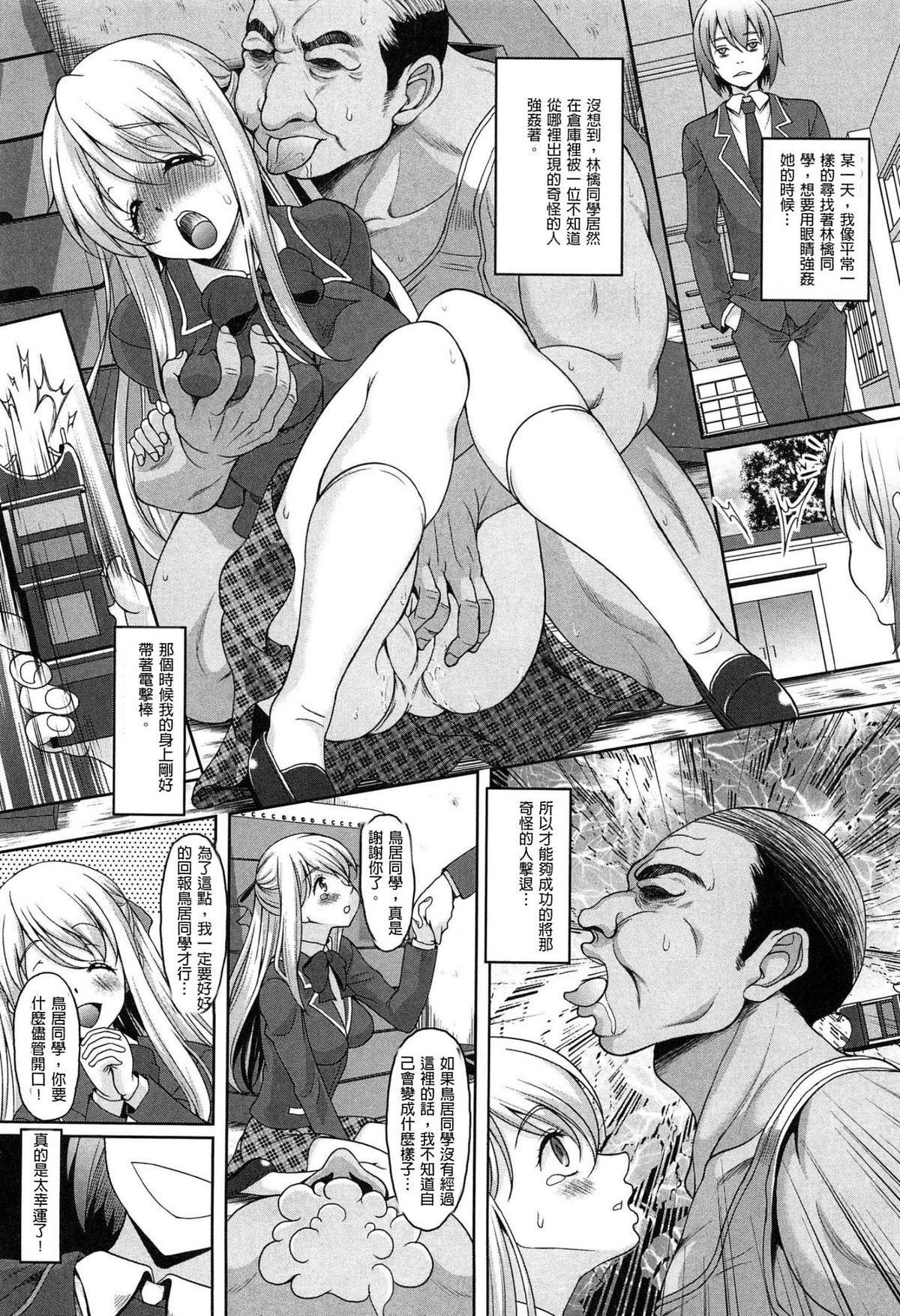 Hajimete nan dakara - First sexual experience 30