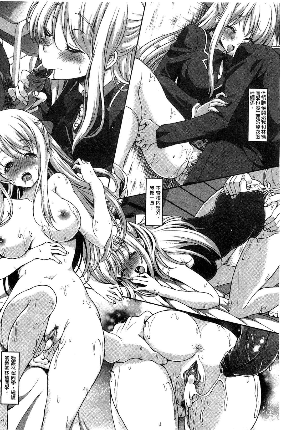 Hajimete nan dakara - First sexual experience 32