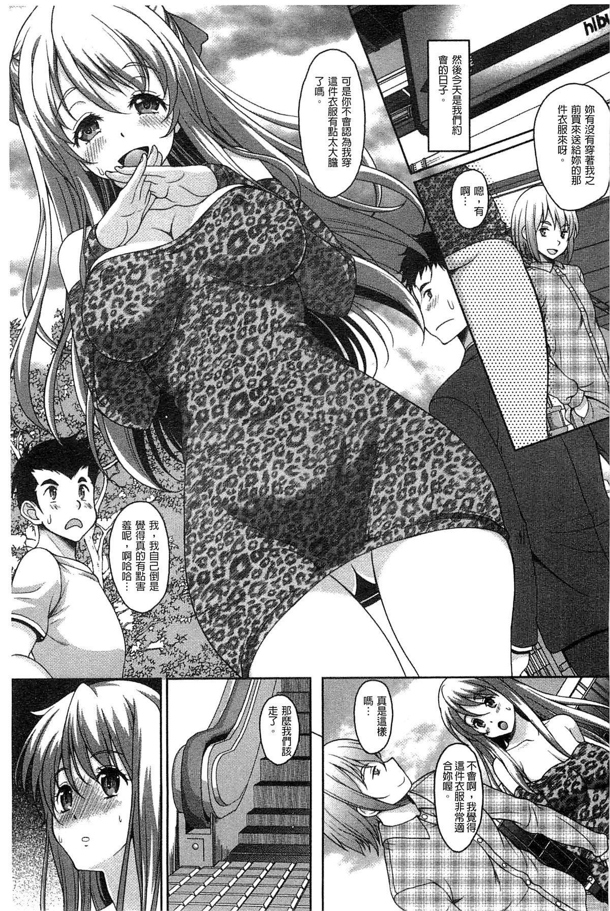 Hajimete nan dakara - First sexual experience 33