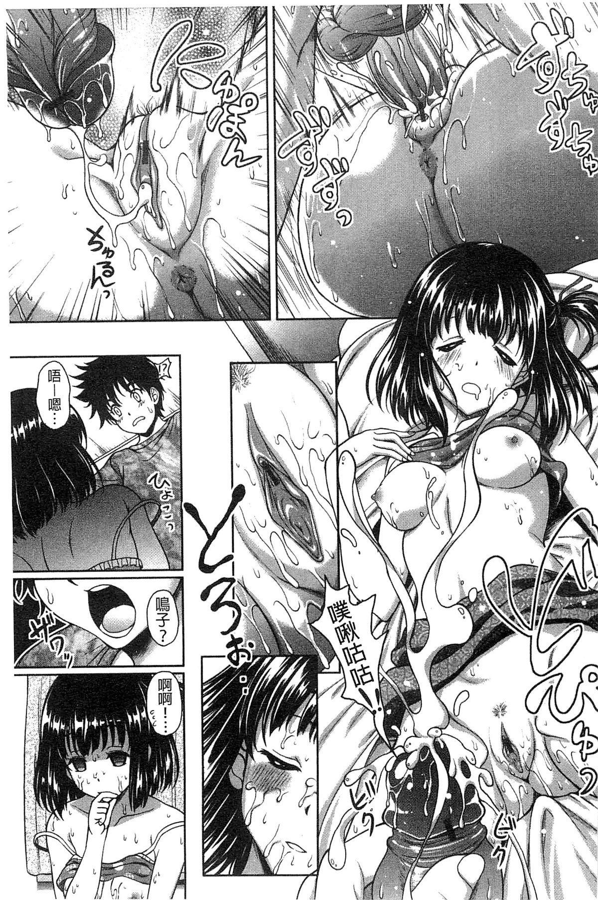 Hajimete nan dakara - First sexual experience 89