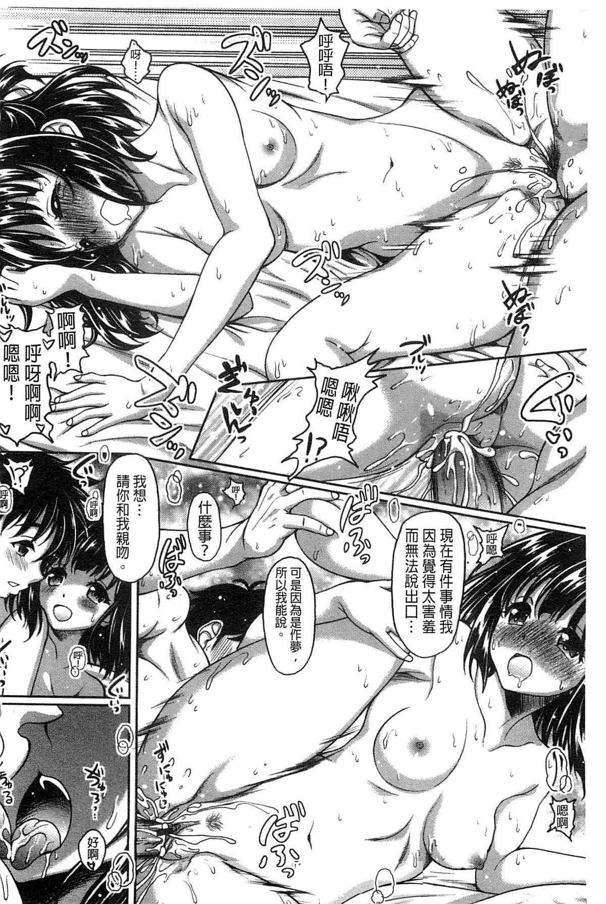 Hajimete nan dakara - First sexual experience 94