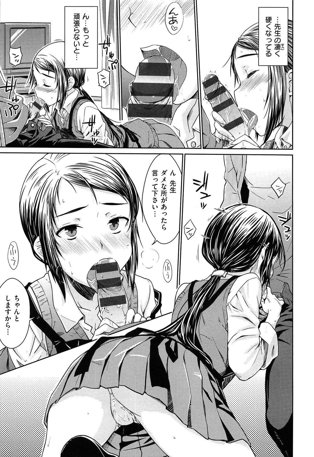 Gentei Kanojo ~ A Limited Sweetheart 145