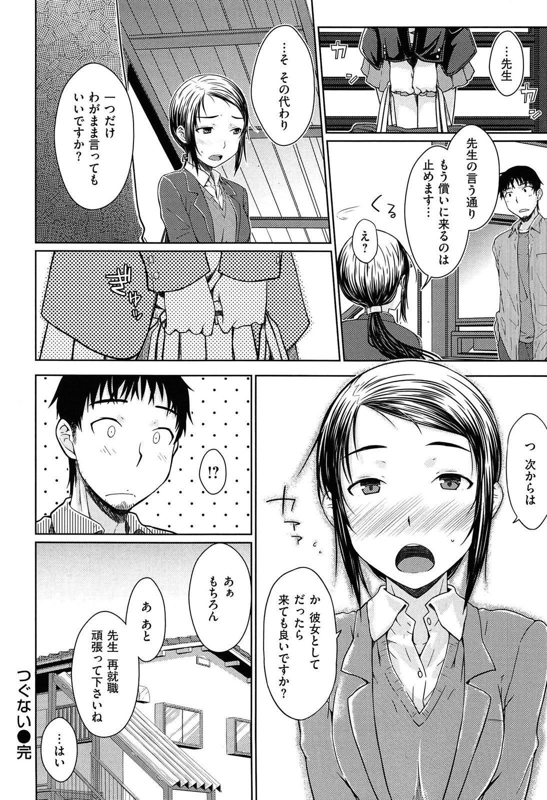 Gentei Kanojo ~ A Limited Sweetheart 156