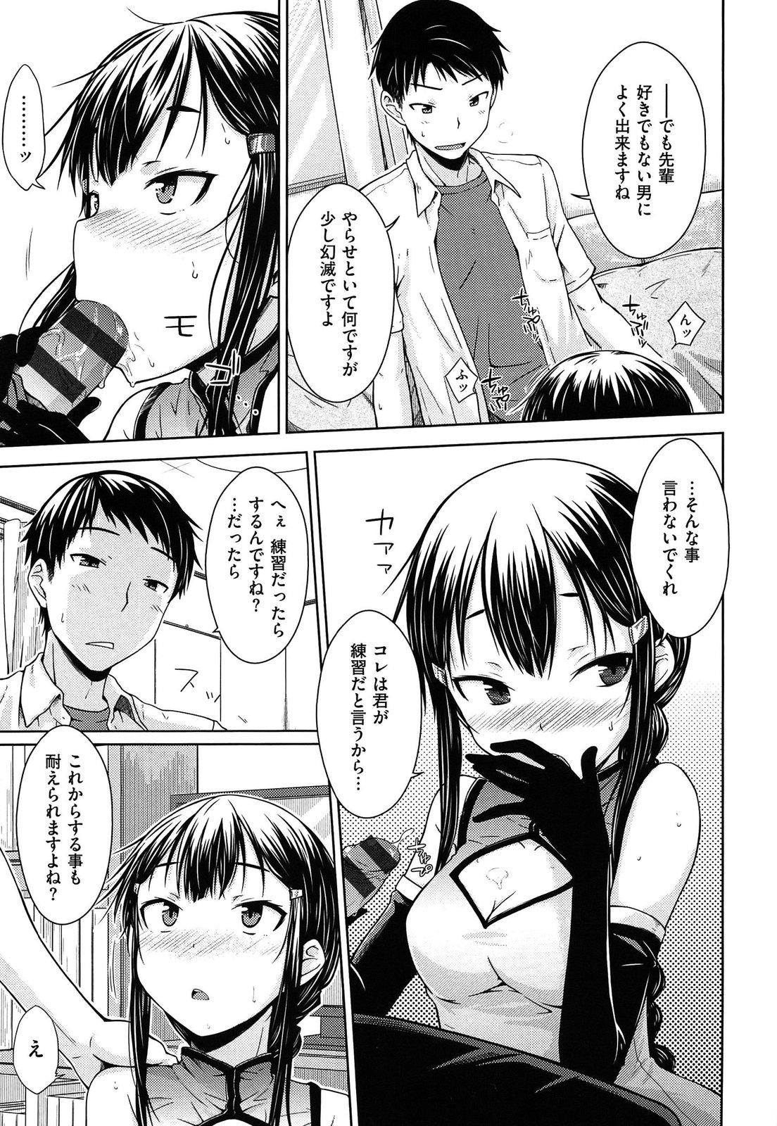 Gentei Kanojo ~ A Limited Sweetheart 15