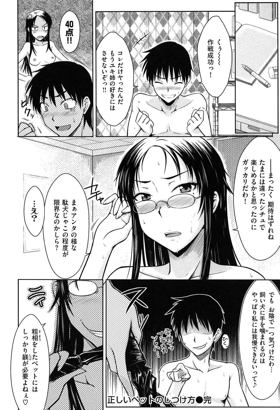 Gentei Kanojo ~ A Limited Sweetheart 192