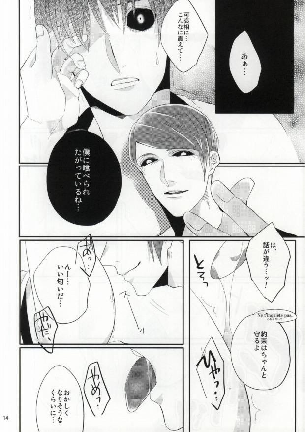 Konya no Dinner wa Kaneki-kun desu ka? 10