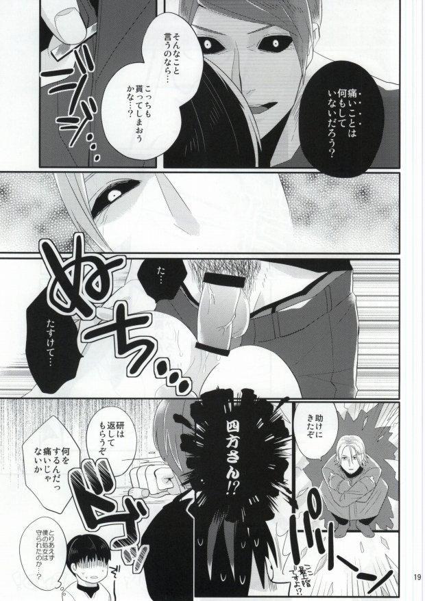 Konya no Dinner wa Kaneki-kun desu ka? 15