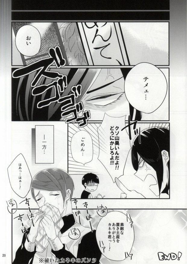 Konya no Dinner wa Kaneki-kun desu ka? 16