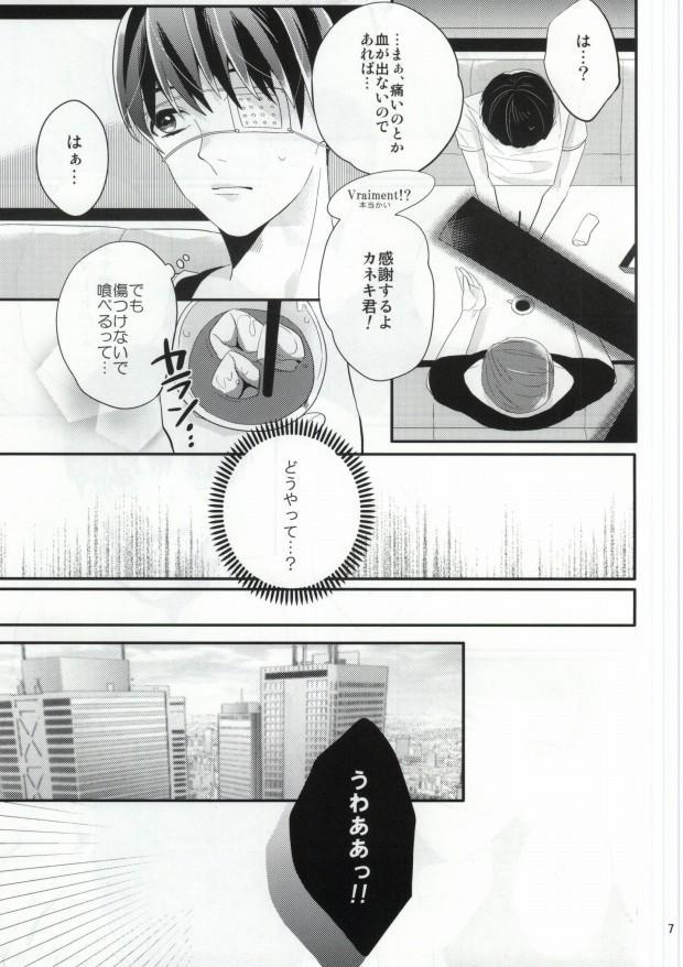 Konya no Dinner wa Kaneki-kun desu ka? 3