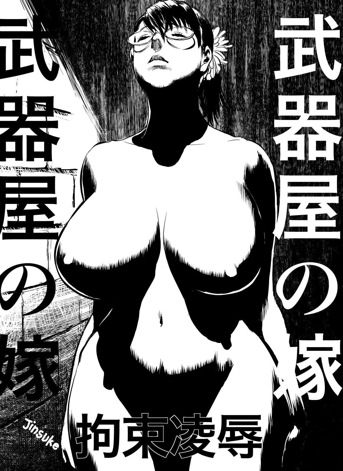 Bukiya no Yome Kousoku Ryoujoku 2