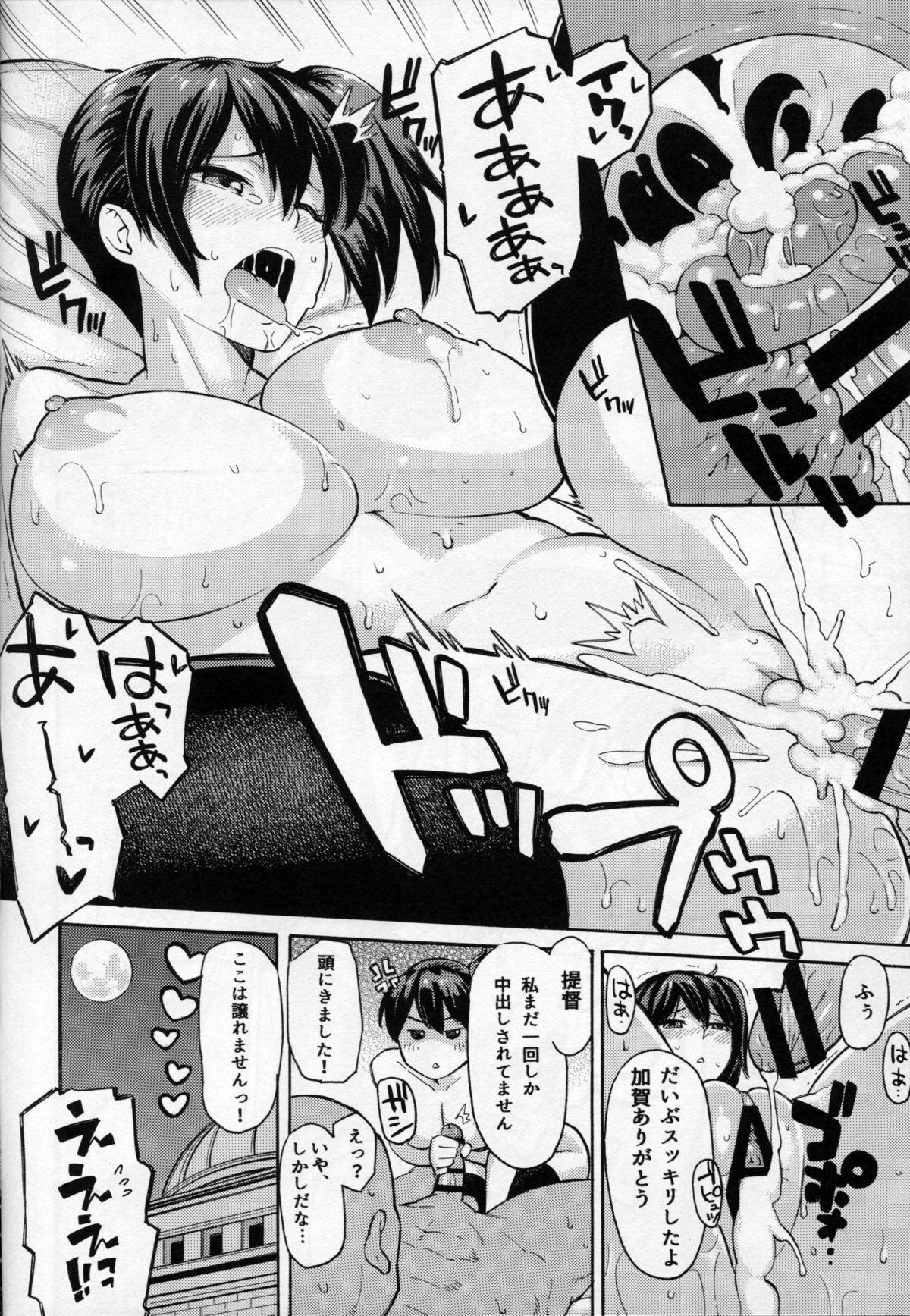 Gohoushi Kaga-san 16
