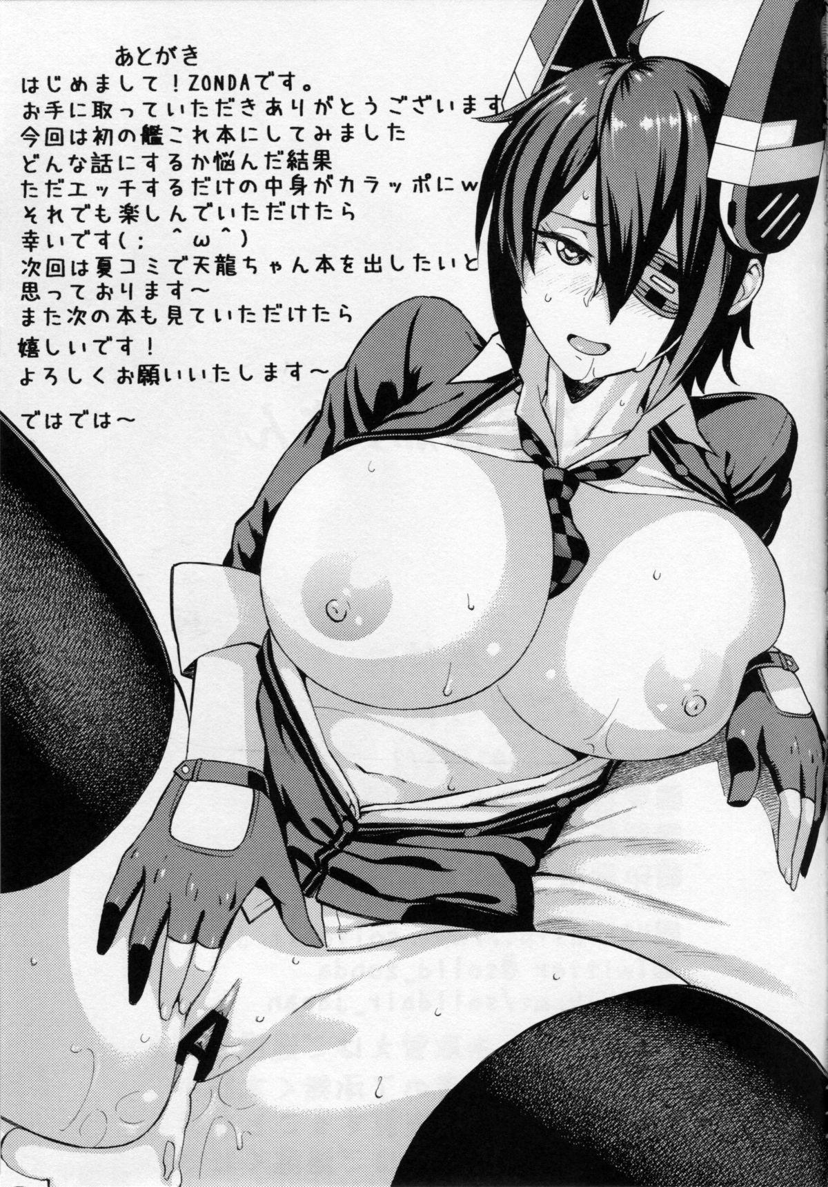 Gohoushi Kaga-san 17