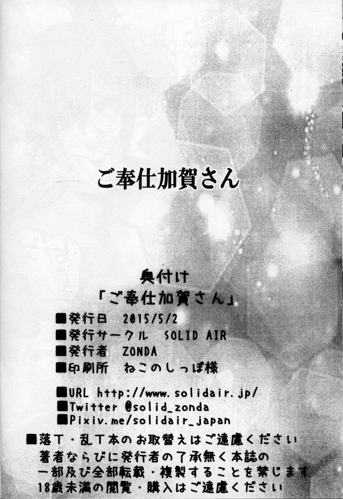 Gohoushi Kaga-san 18