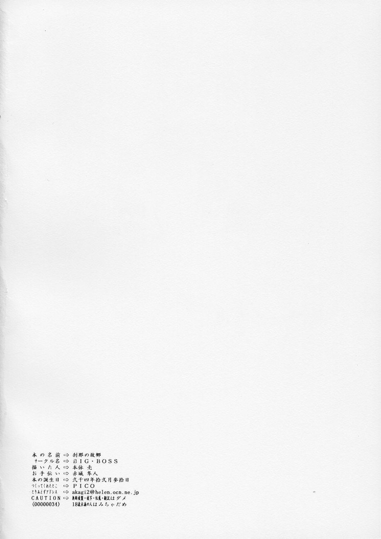 Setsuna no Kokyou 1