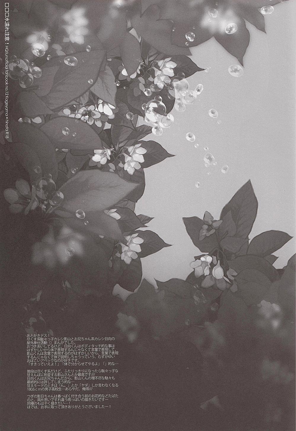 Mizunure Chuui! | Be Careful Not To Get Wet! 28