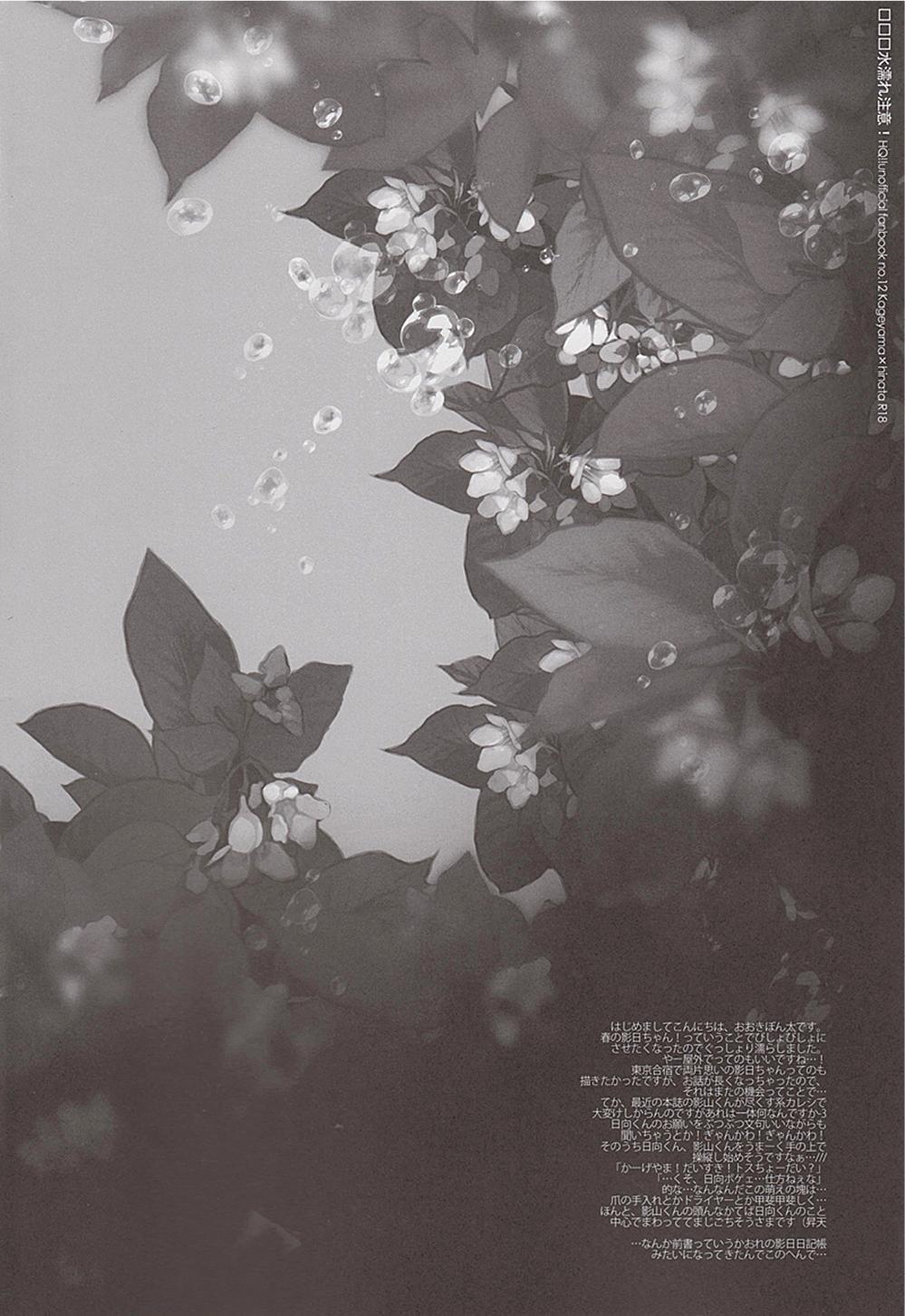 Mizunure Chuui! | Be Careful Not To Get Wet! 3