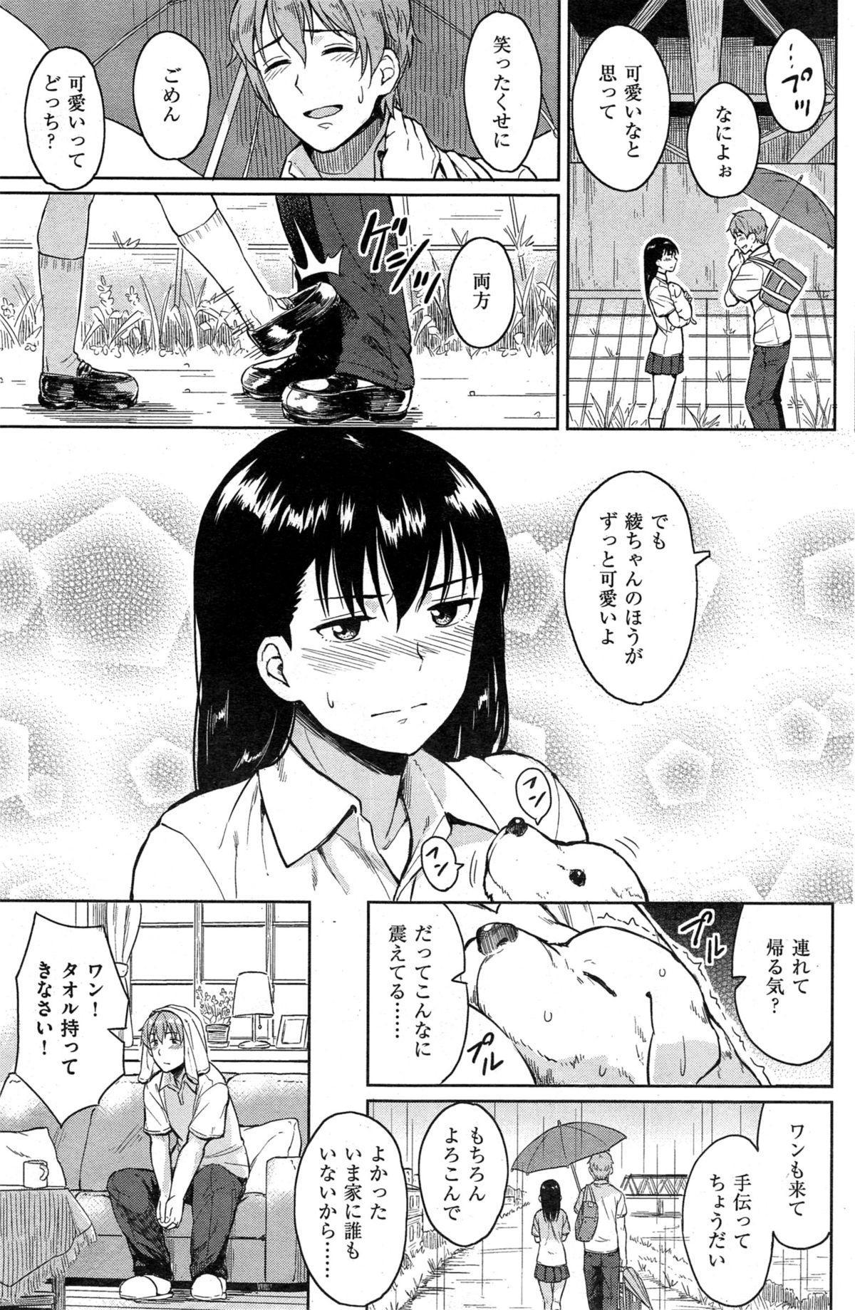 COMIC Kairakuten BEAST 2015-05 149