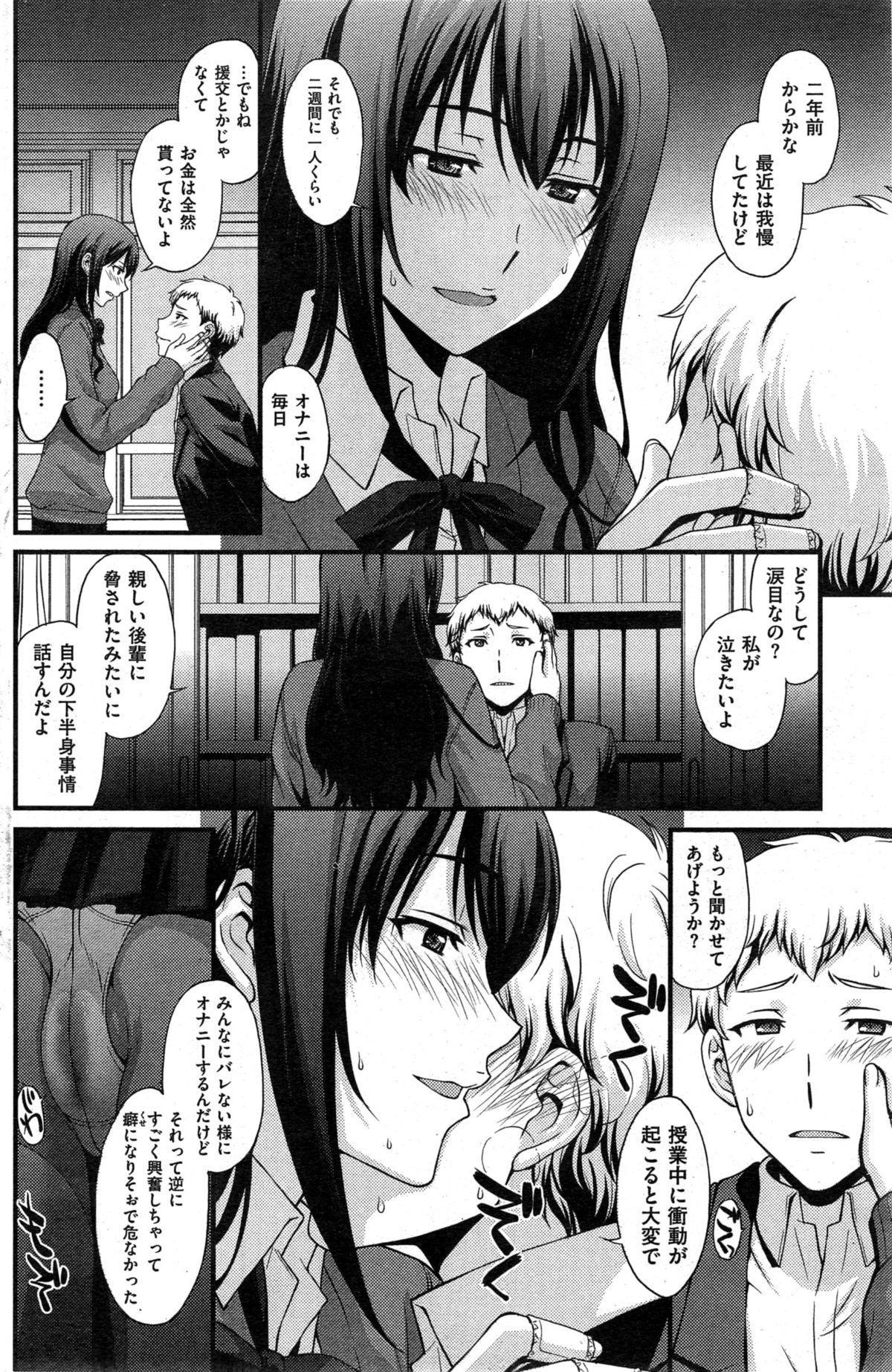 COMIC Kairakuten BEAST 2015-05 170