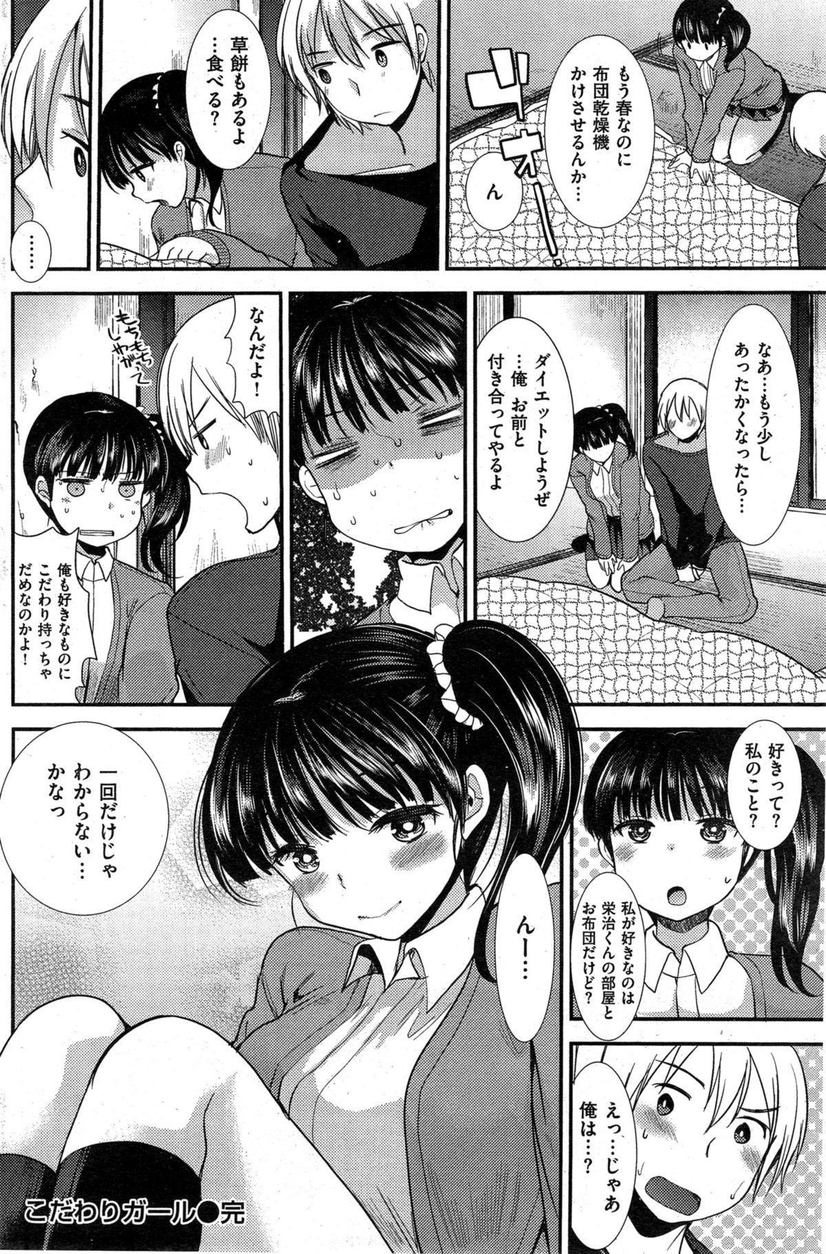 COMIC Kairakuten BEAST 2015-05 198