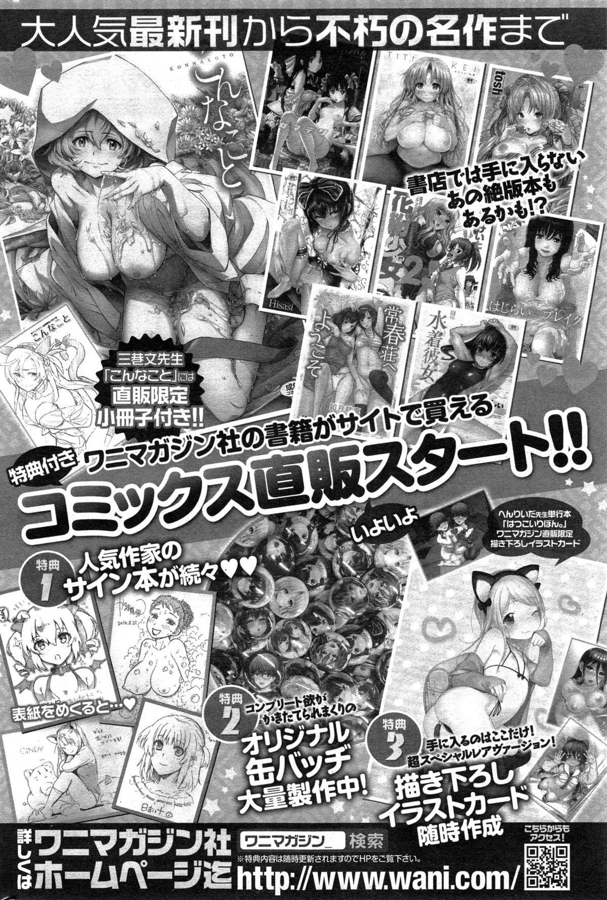 COMIC Kairakuten BEAST 2015-05 250