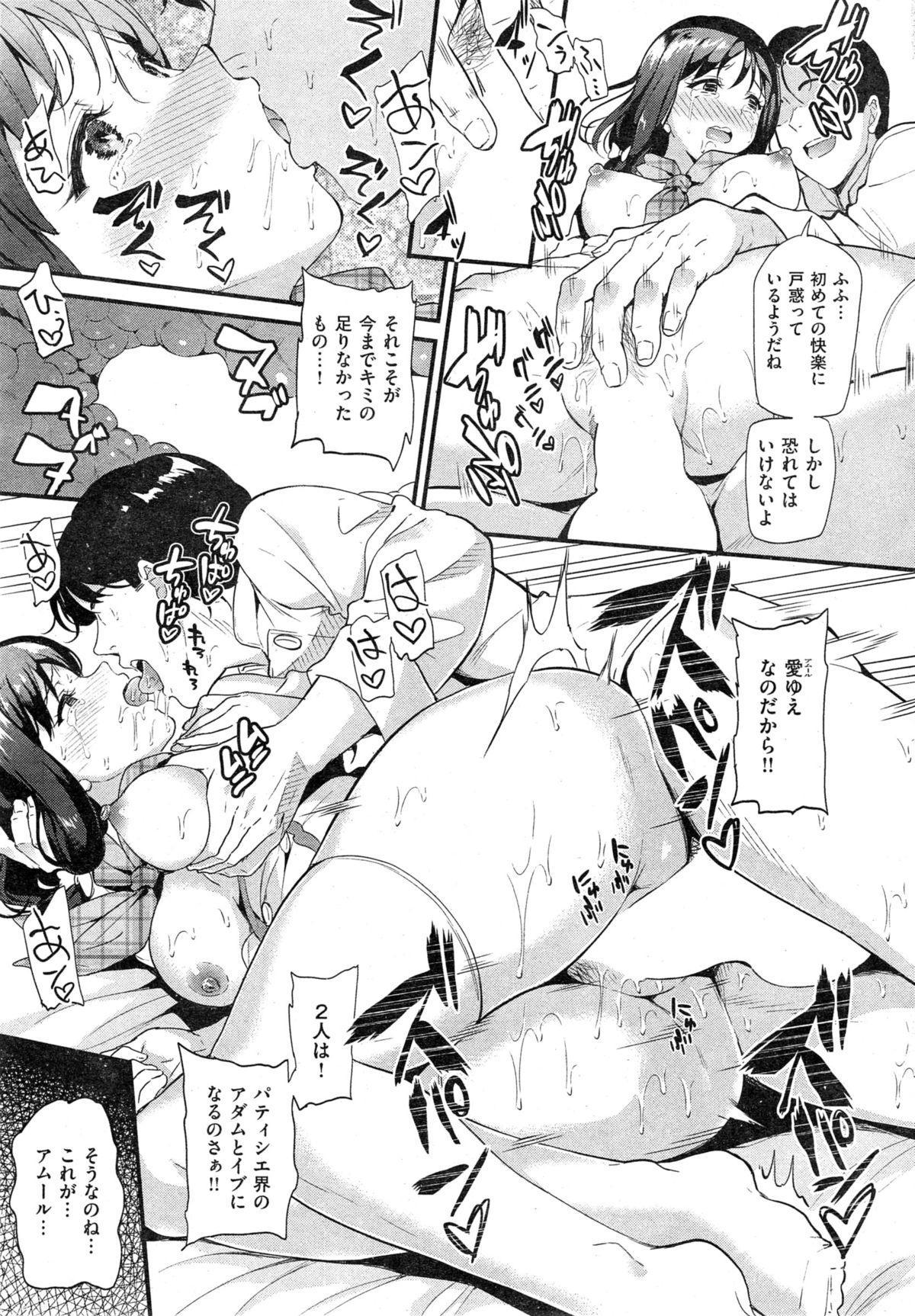 COMIC Kairakuten BEAST 2015-05 299
