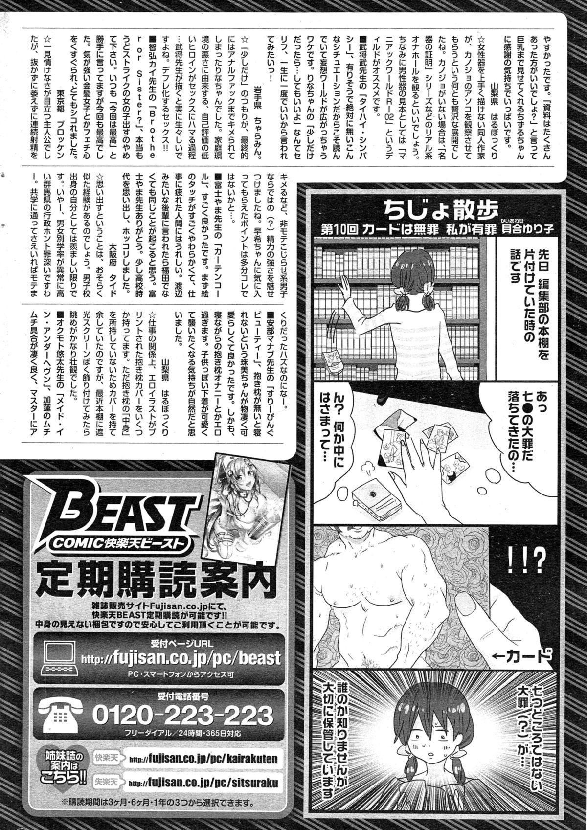 COMIC Kairakuten BEAST 2015-05 304