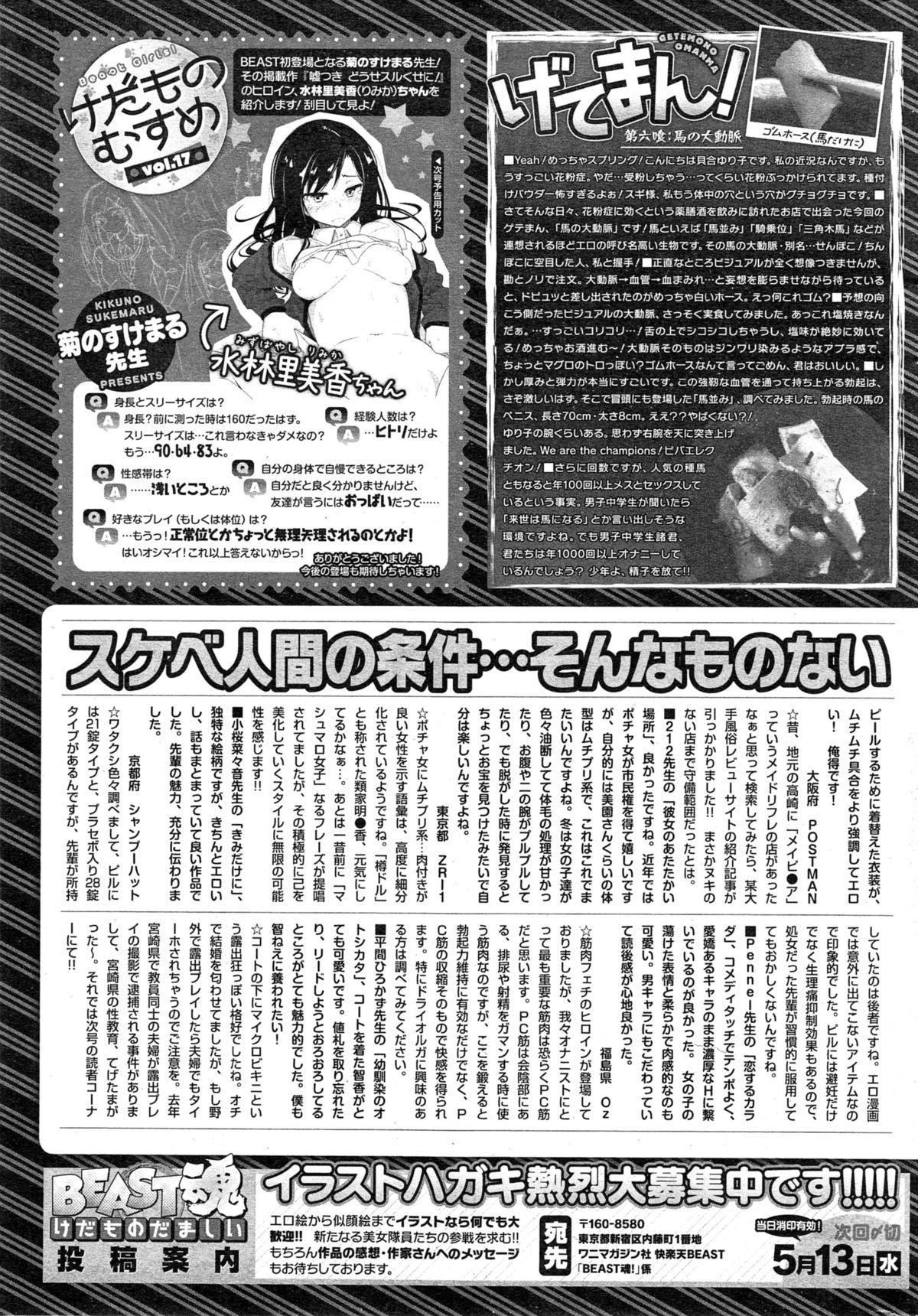 COMIC Kairakuten BEAST 2015-05 305
