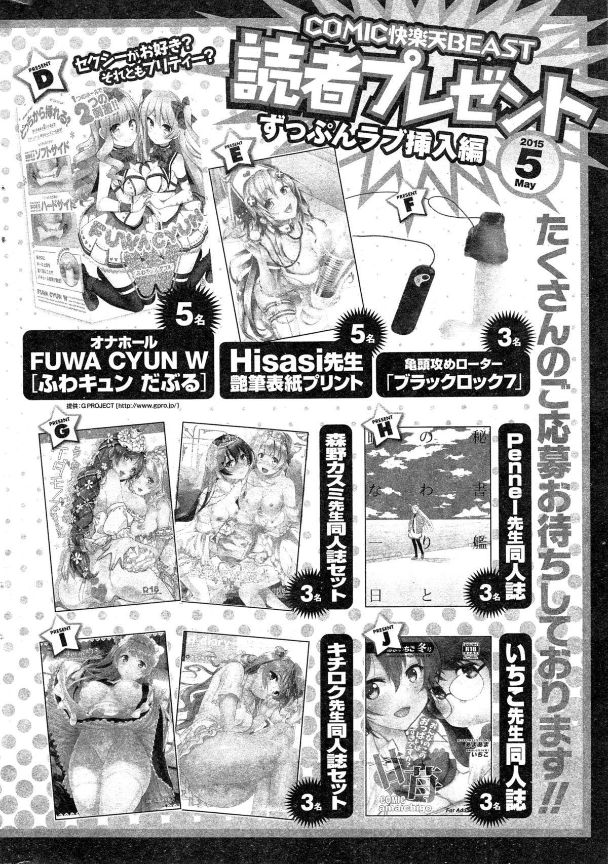 COMIC Kairakuten BEAST 2015-05 306