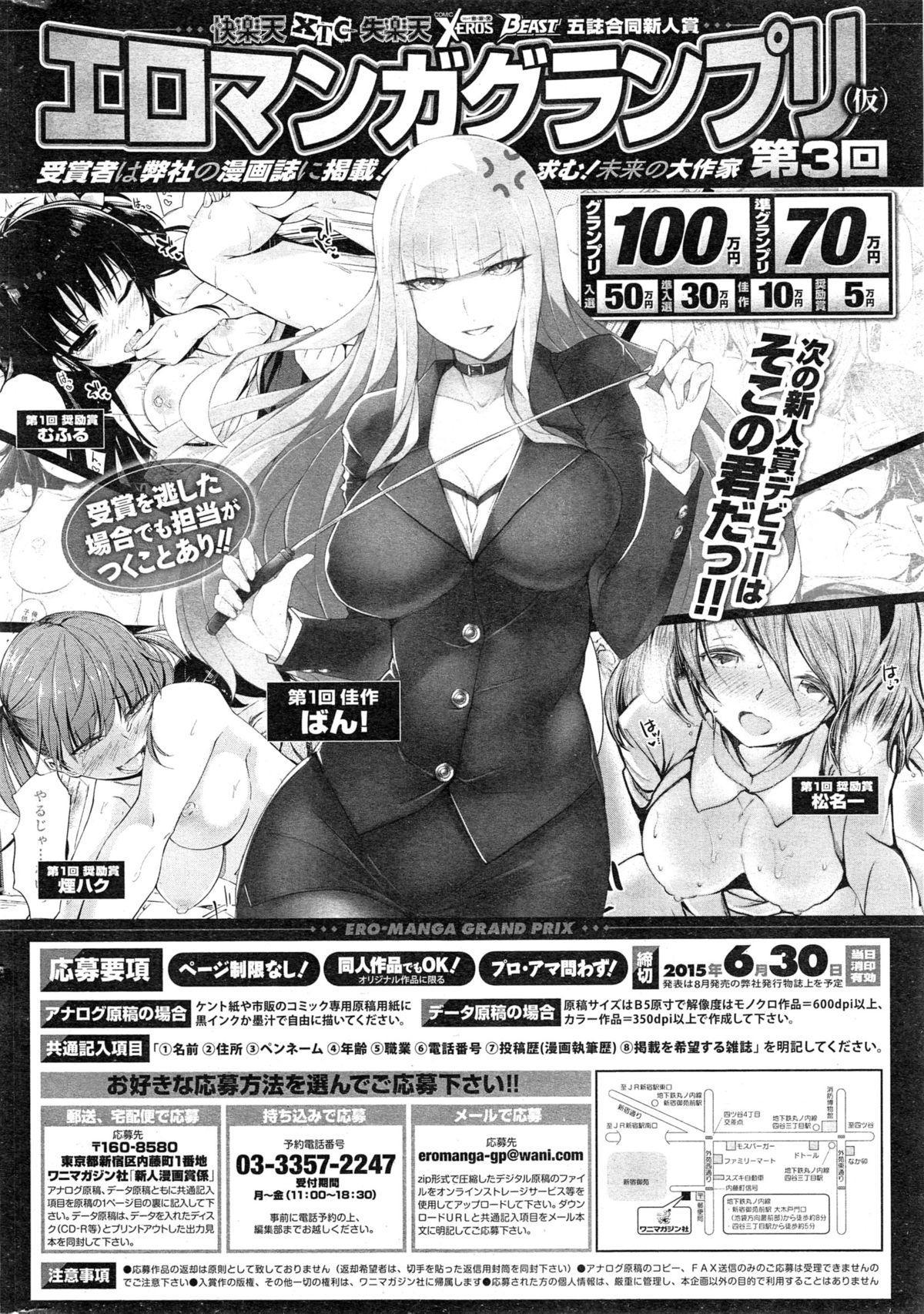 COMIC Kairakuten BEAST 2015-05 308