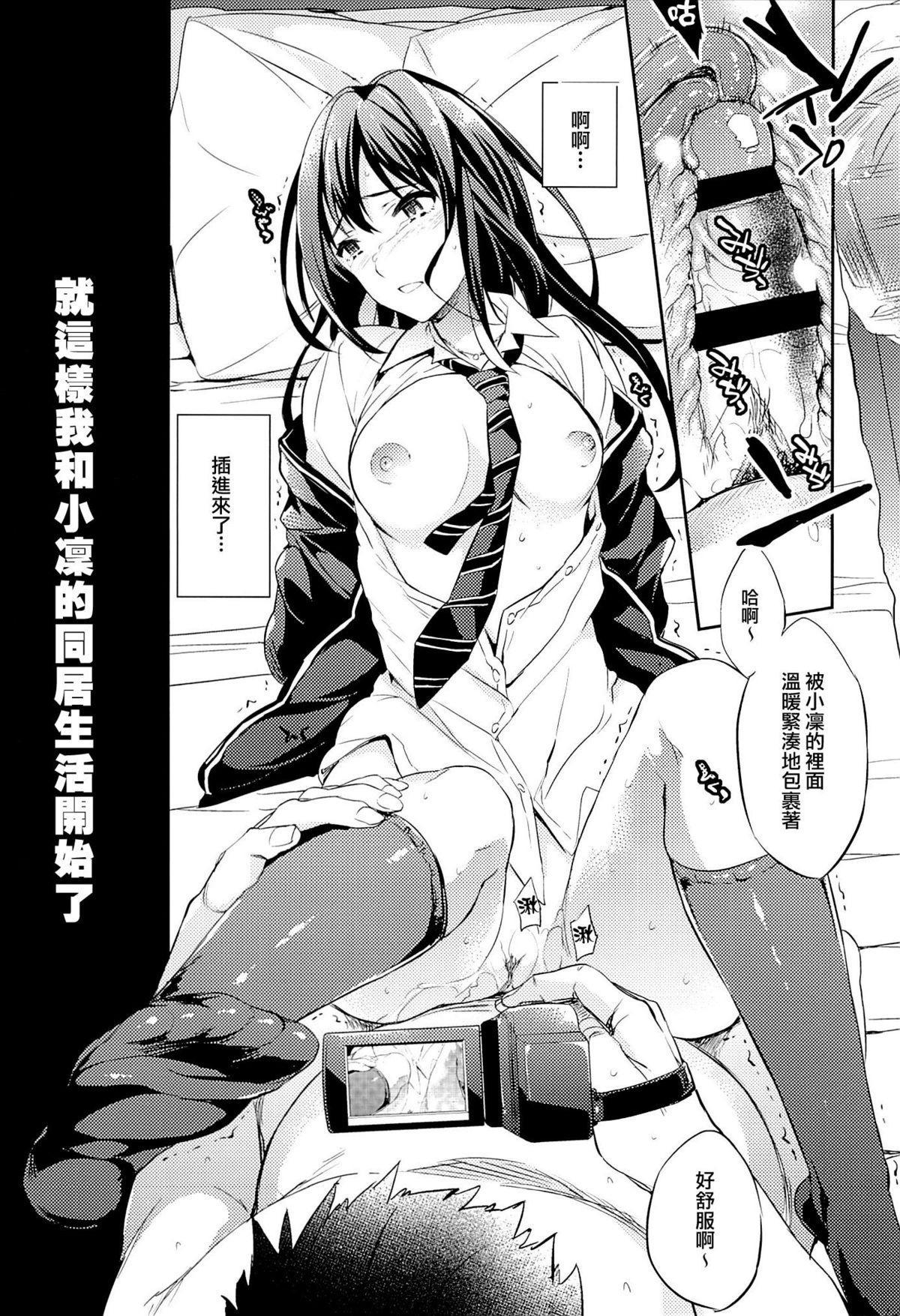 (COMIC1☆9) [Crazy9 (Ichitaka)] C9-18 Shiburin Kankin 30-nichi (THE IDOLM@STER CINDERELLA GIRLS) [Chinese] [CE家族社] 10