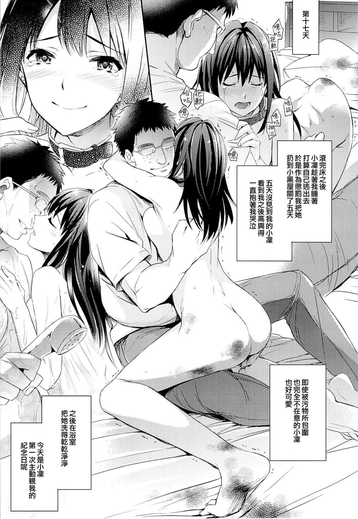 (COMIC1☆9) [Crazy9 (Ichitaka)] C9-18 Shiburin Kankin 30-nichi (THE IDOLM@STER CINDERELLA GIRLS) [Chinese] [CE家族社] 16