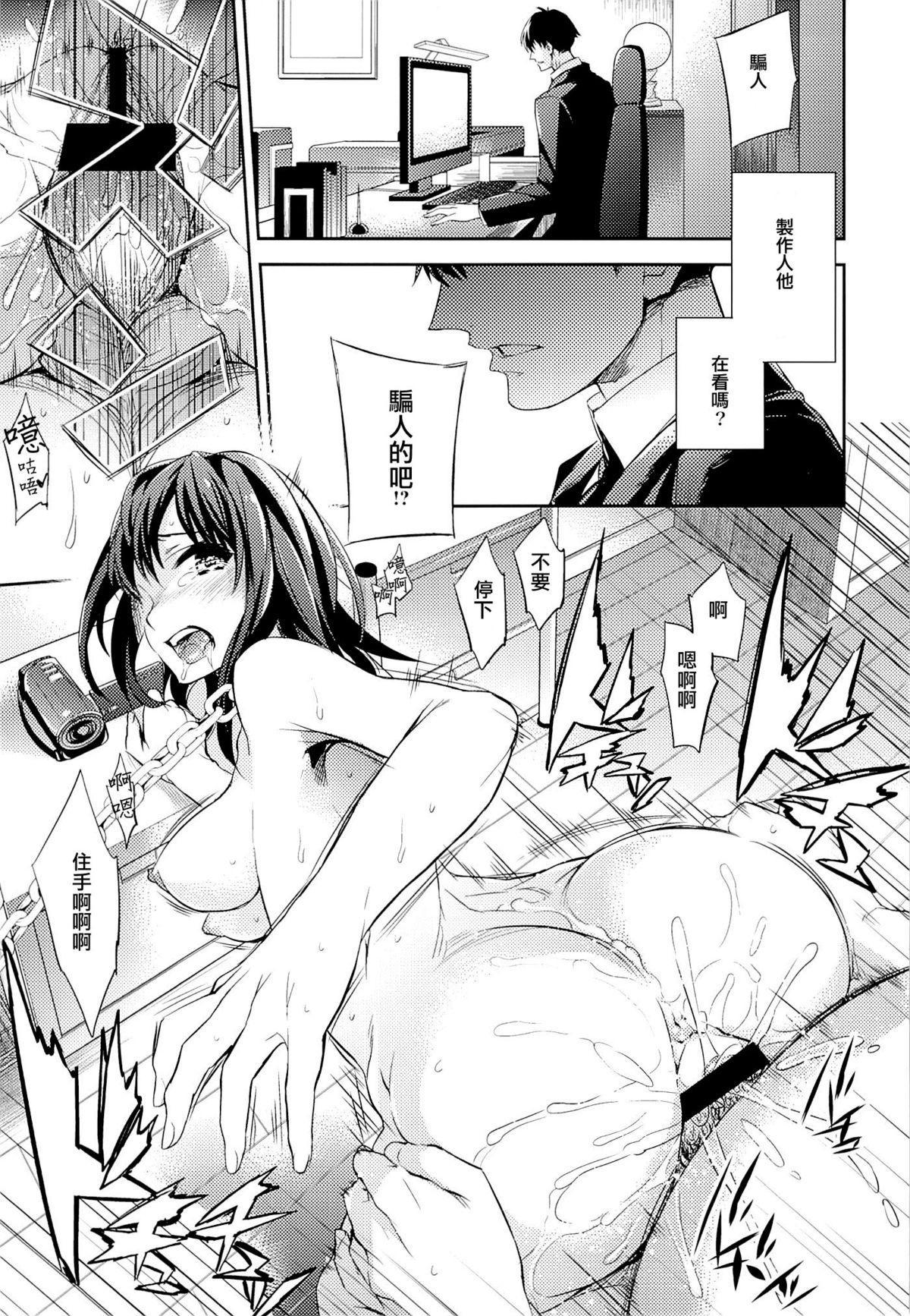 (COMIC1☆9) [Crazy9 (Ichitaka)] C9-18 Shiburin Kankin 30-nichi (THE IDOLM@STER CINDERELLA GIRLS) [Chinese] [CE家族社] 22