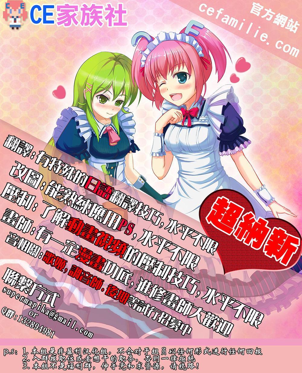 (COMIC1☆9) [Crazy9 (Ichitaka)] C9-18 Shiburin Kankin 30-nichi (THE IDOLM@STER CINDERELLA GIRLS) [Chinese] [CE家族社] 31