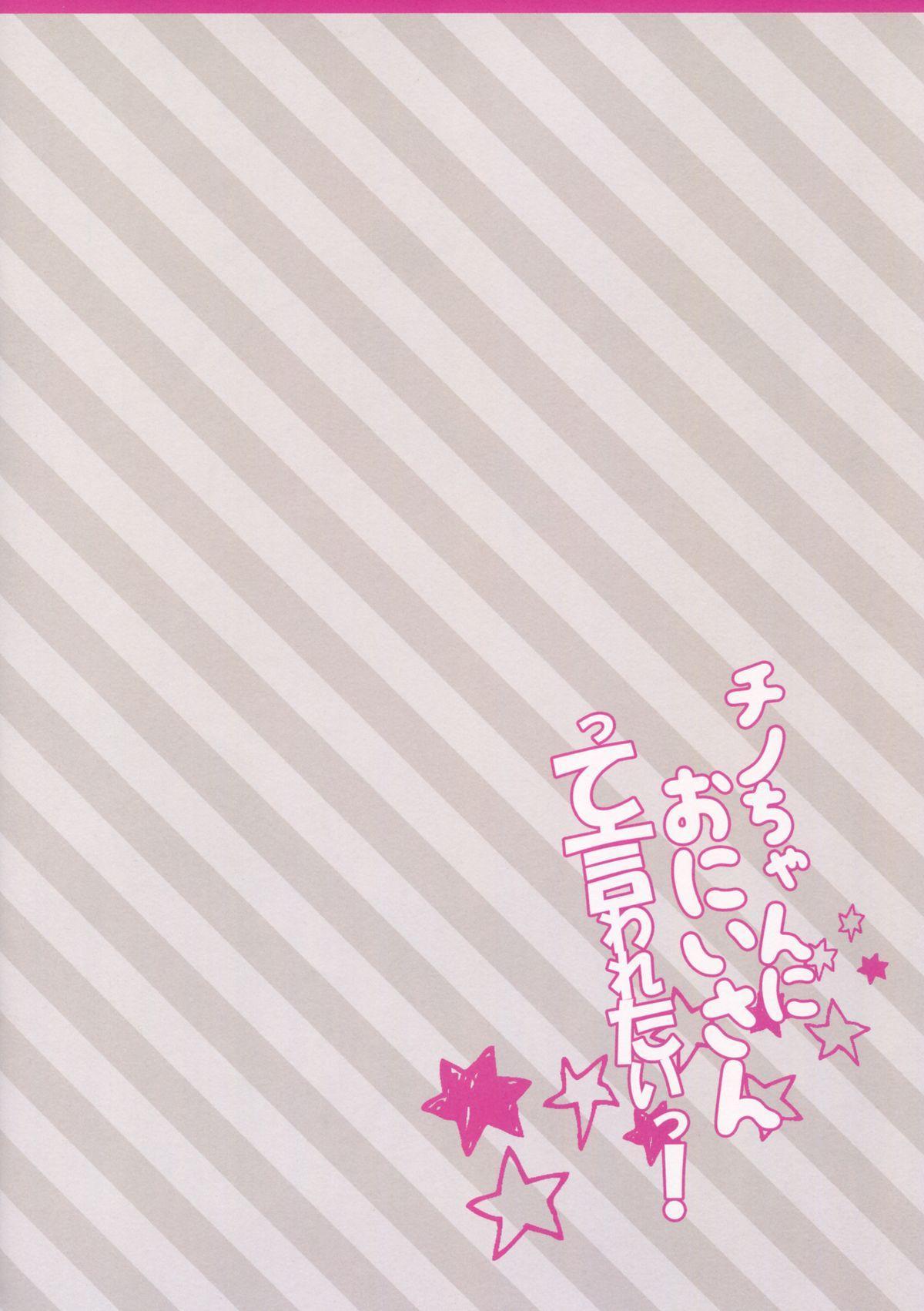 Chino-chan ni Oniisan te Iwaretai! 14