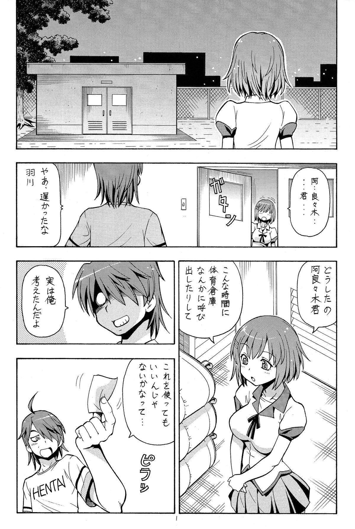 """Hito ni Hakanai to Kaite """"Araragi"""" to Yomu 7 2"""