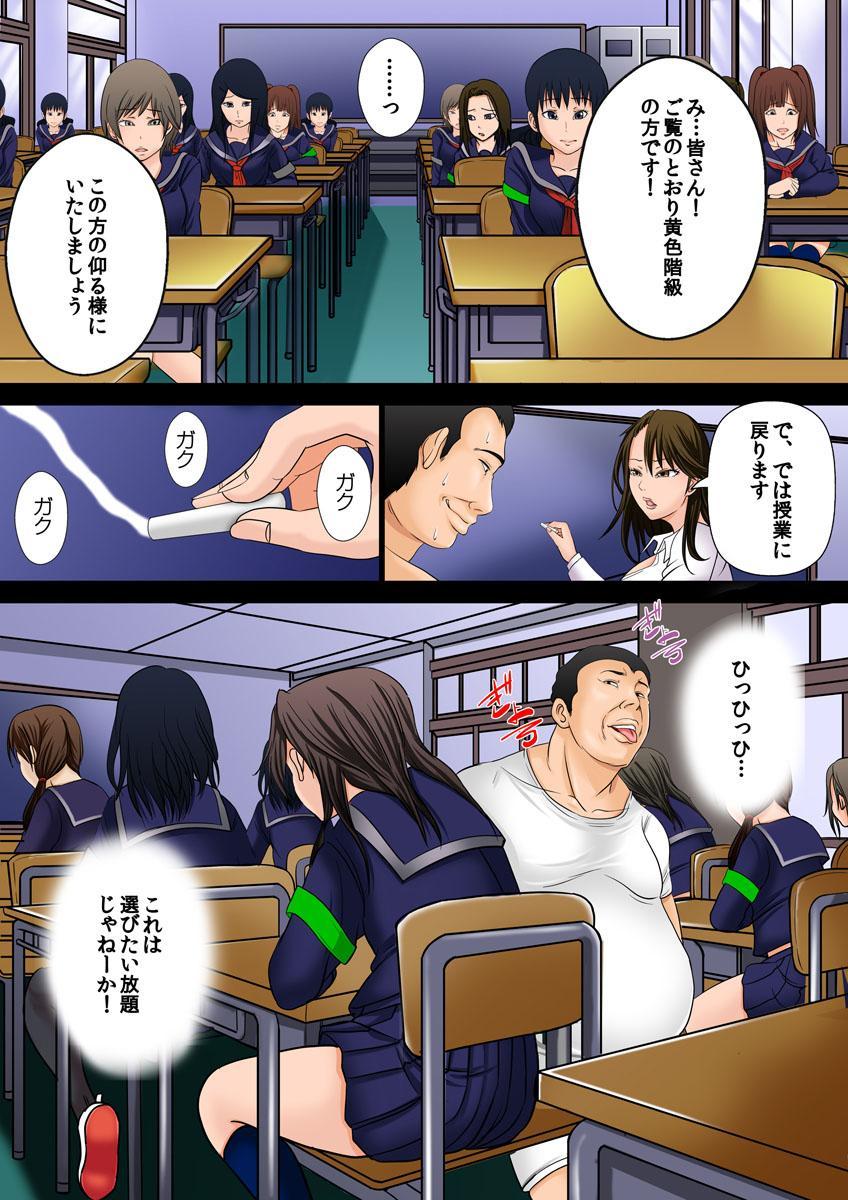 10-okuen Tousen Shita node, Tanetsuke Shiminken o Katte mita. 23
